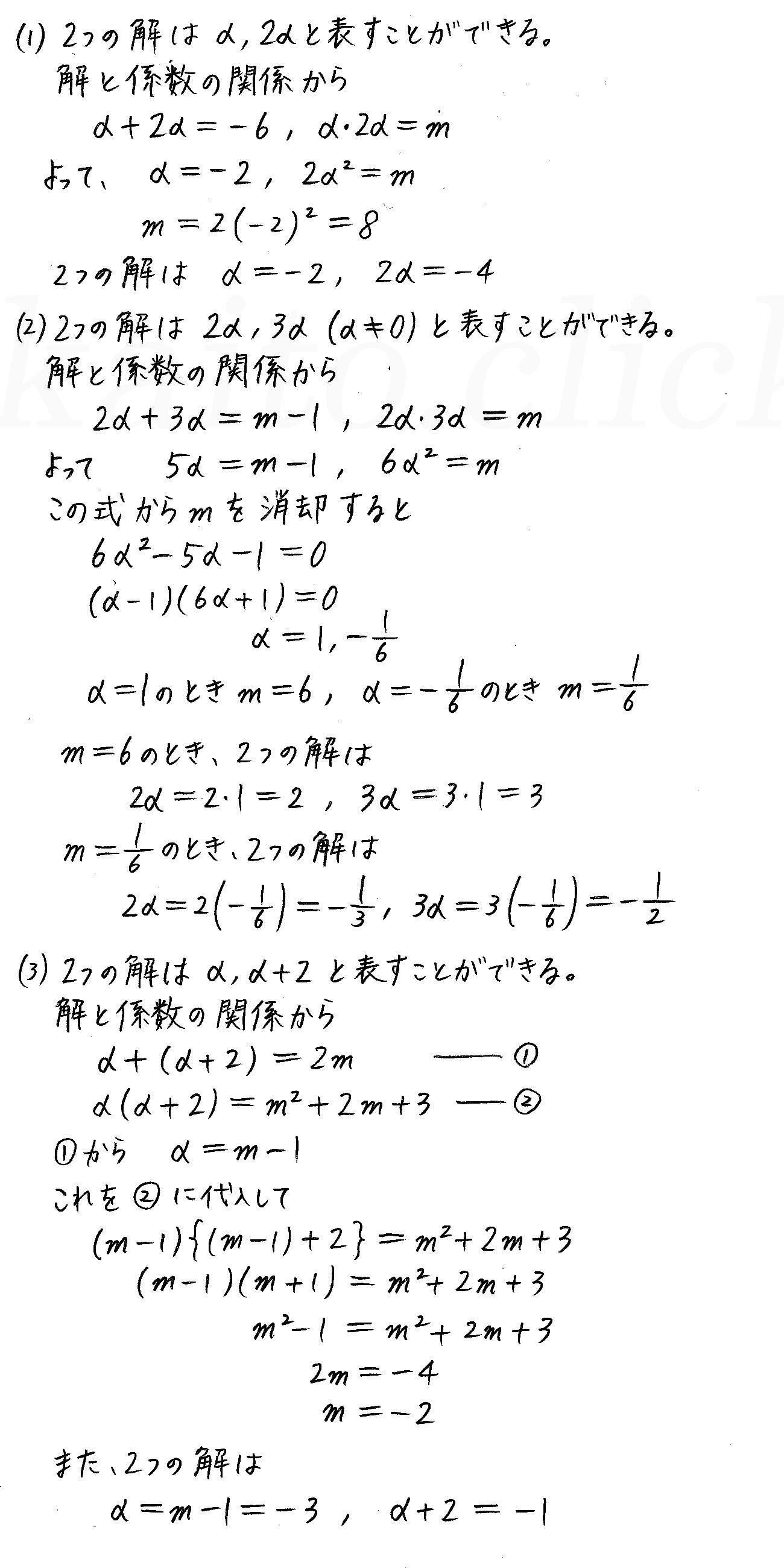4STEP数学2-103解答