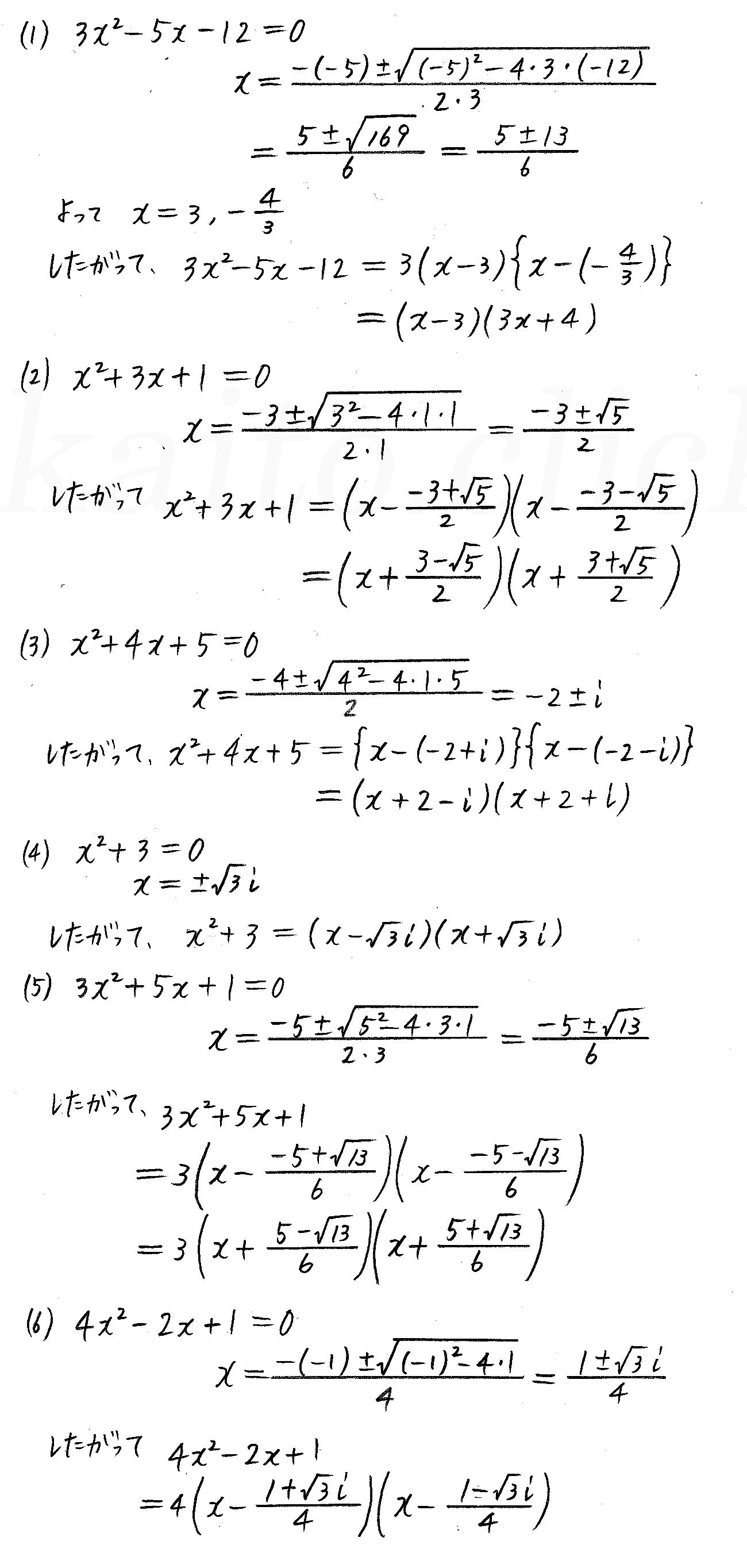 4STEP数学2-104解答