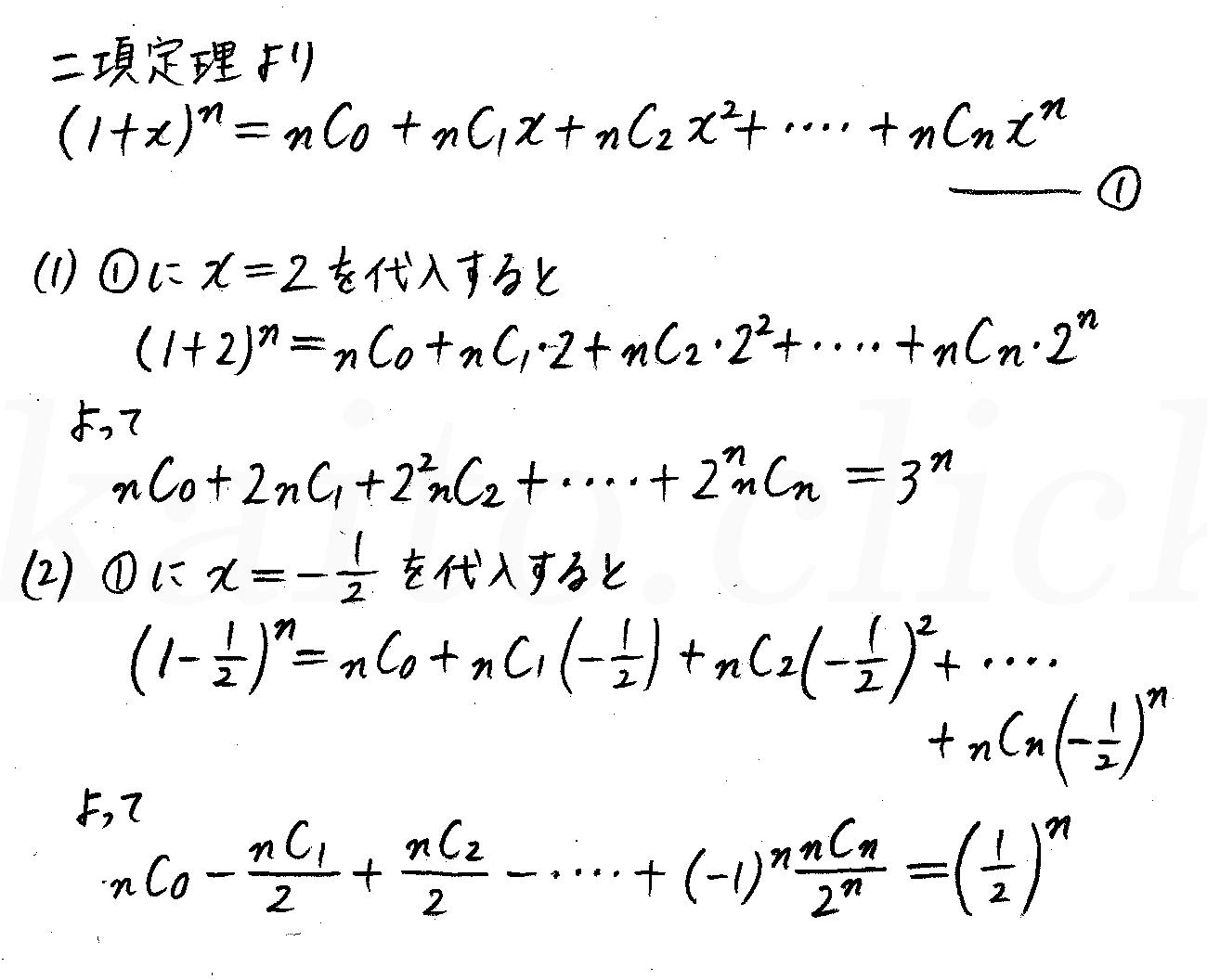 4STEP数学2-11解答