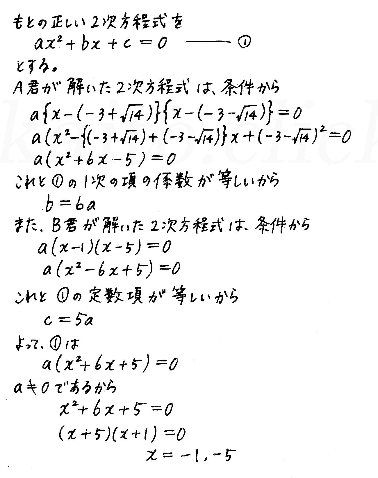 4step 数 2 数研出版 新課程 4STEP数学Ⅱ