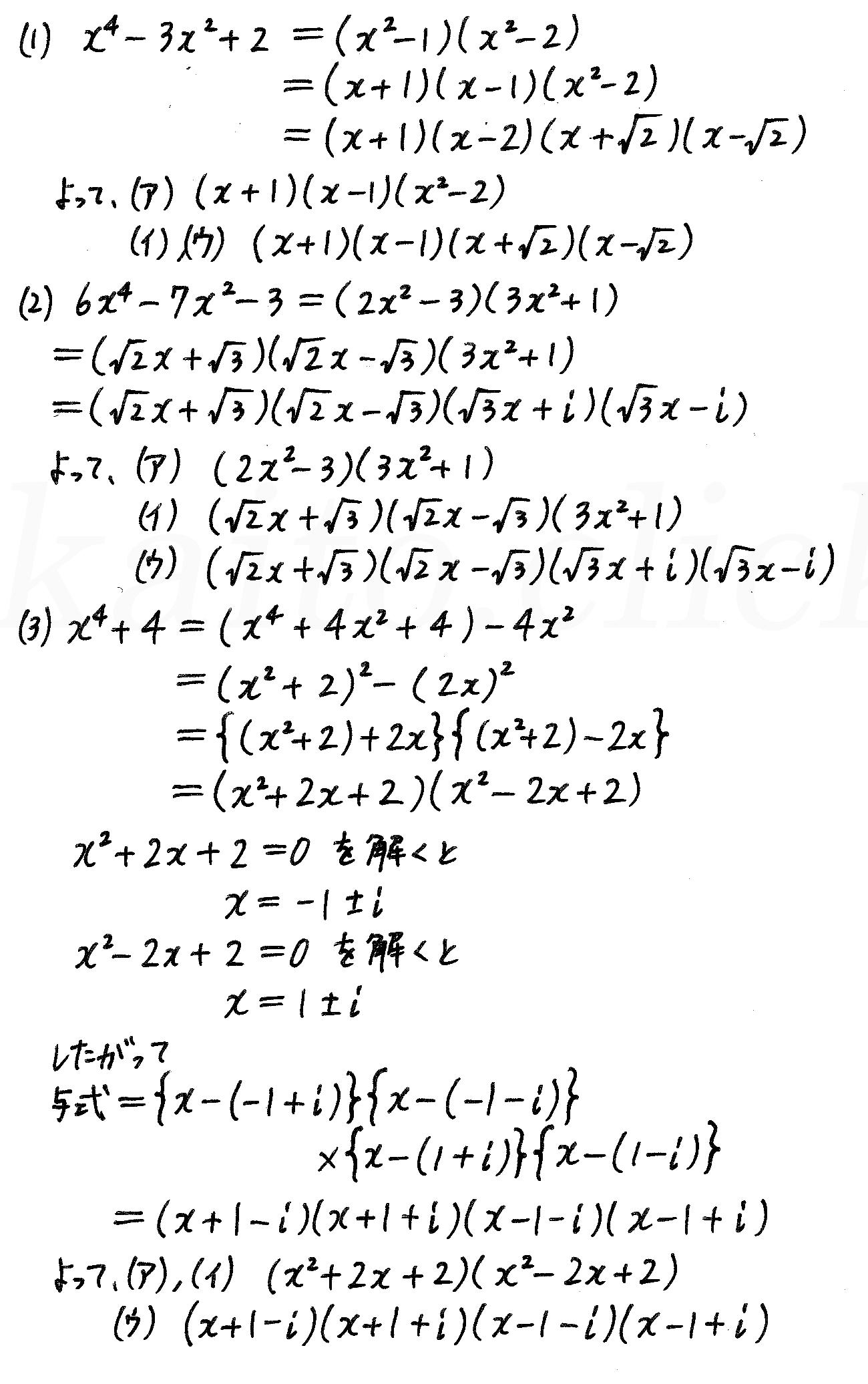 4STEP数学2-114解答