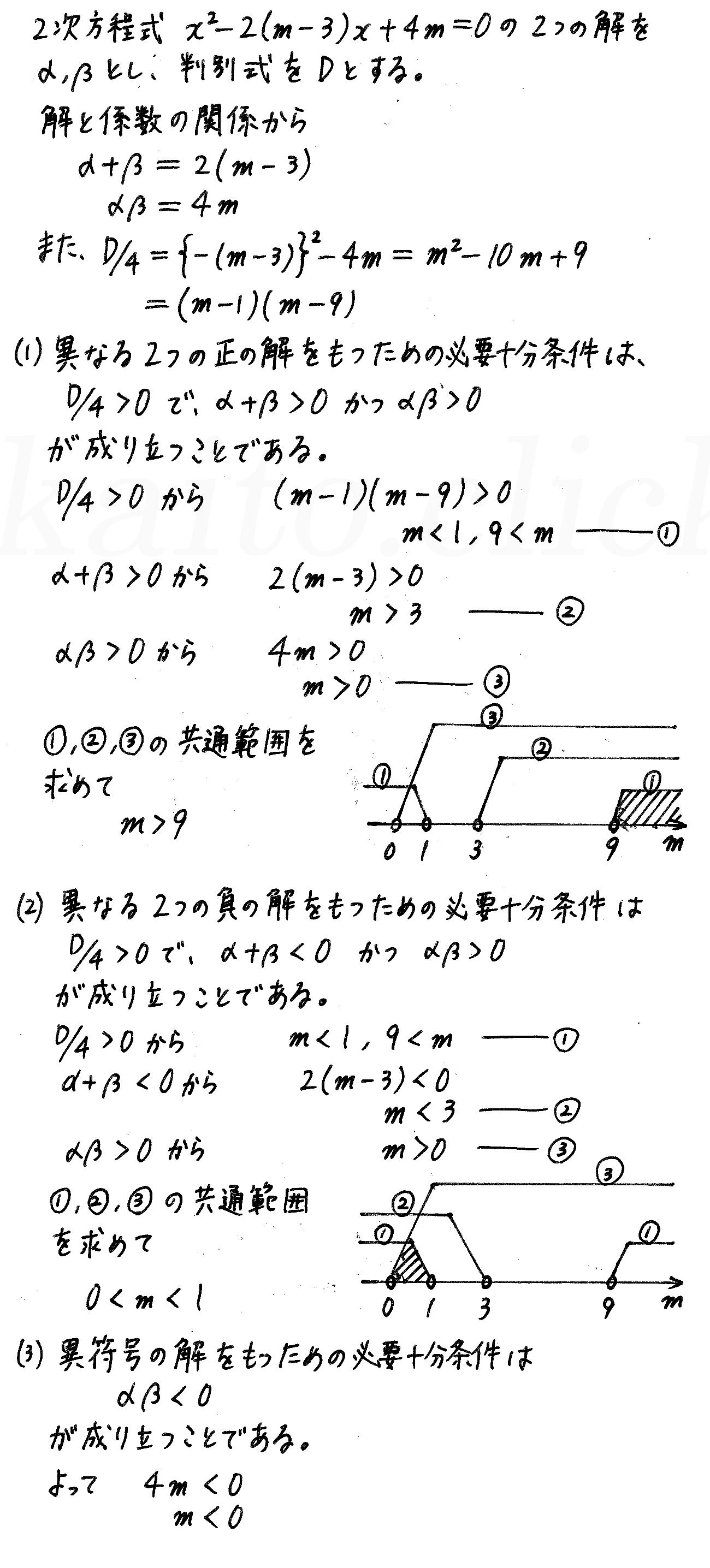 4STEP数学2-115解答
