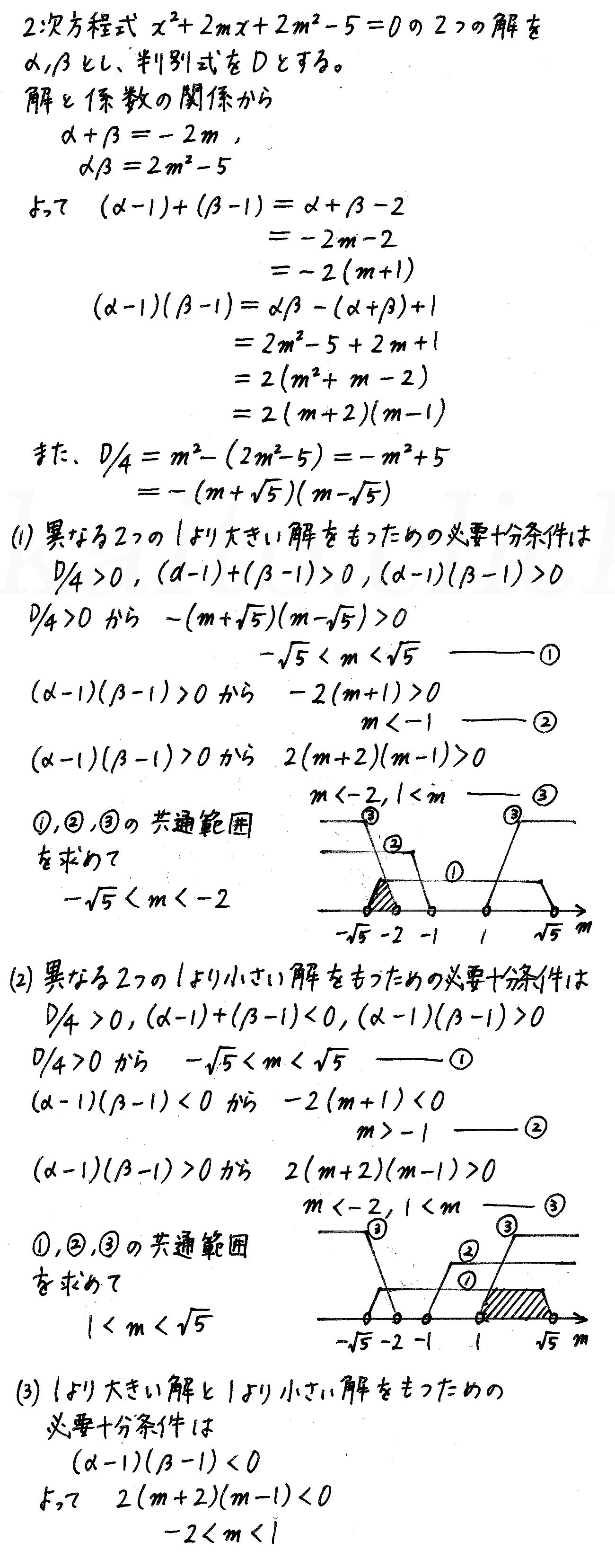 4STEP数学2-116解答