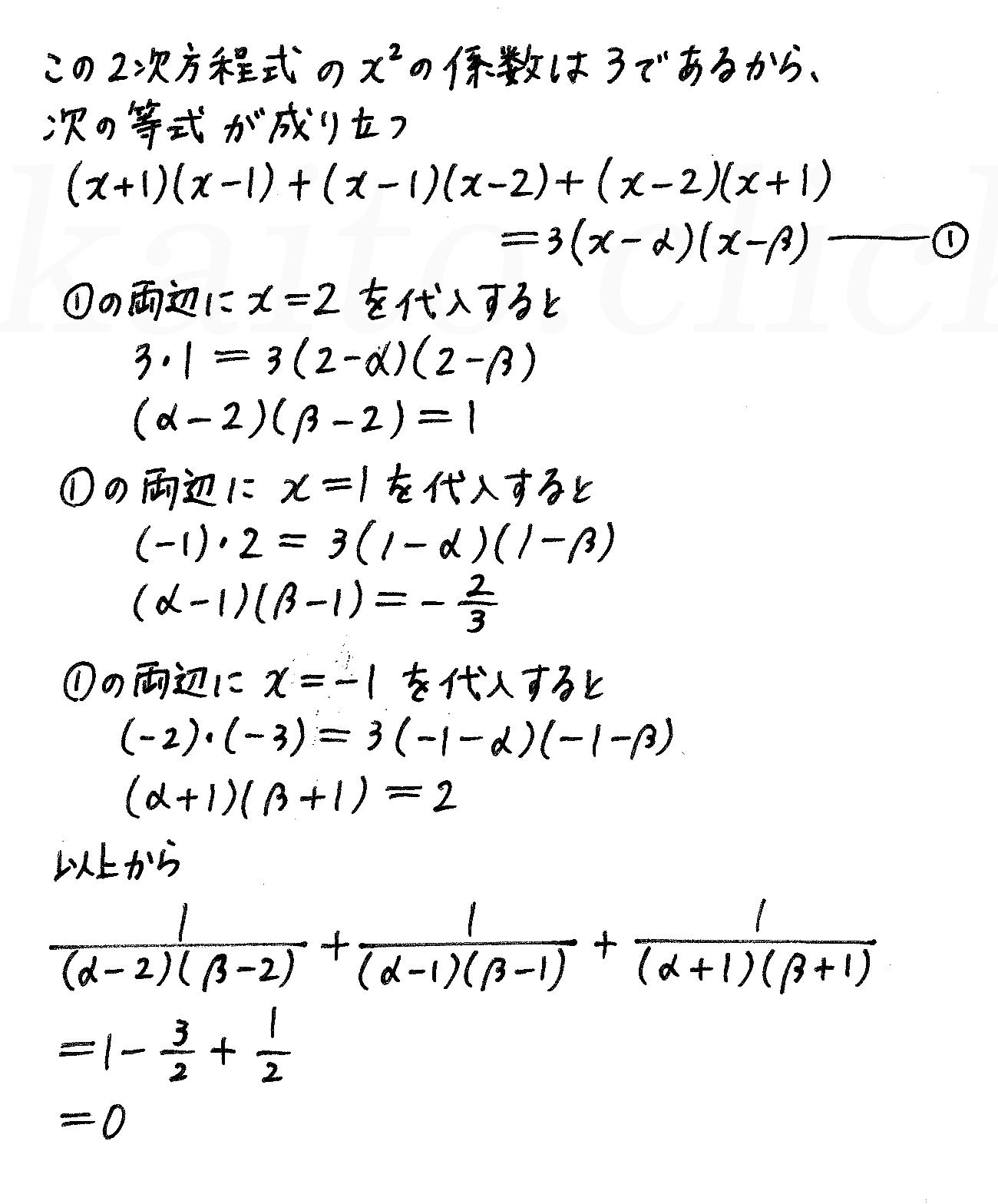 4STEP数学2-117解答