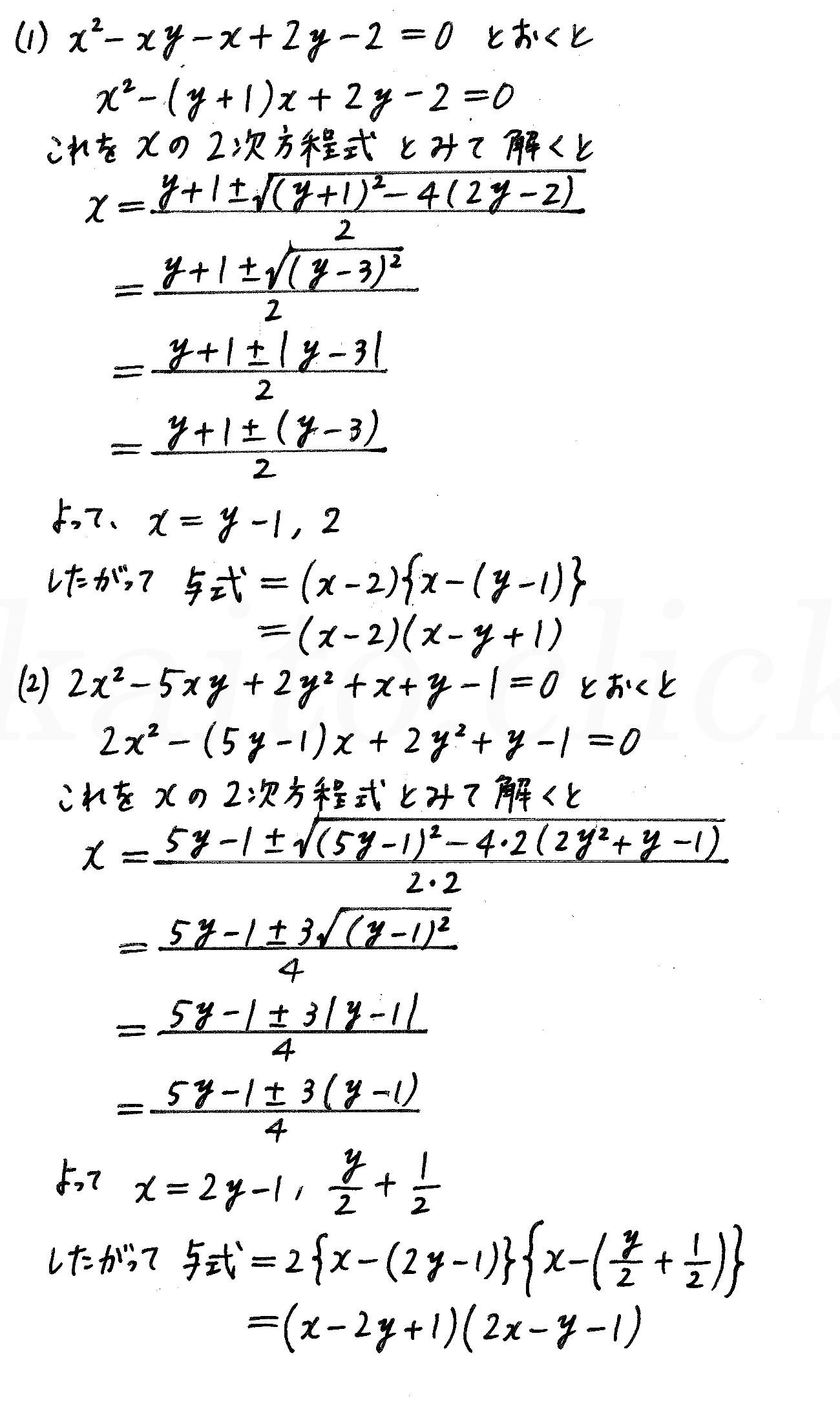 4STEP数学2-118解答