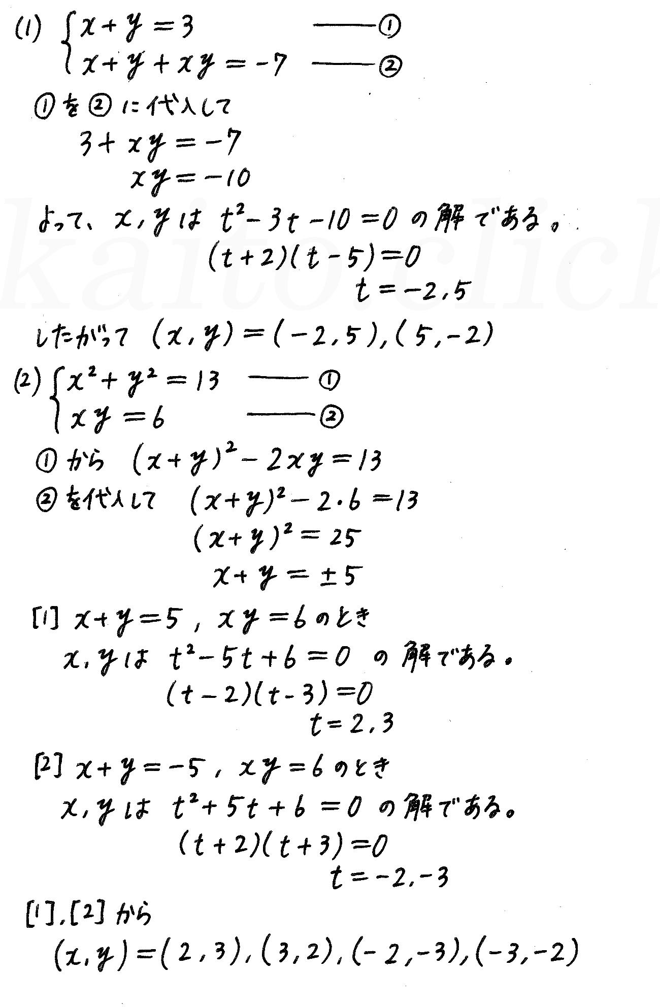 4STEP数学2-119解答