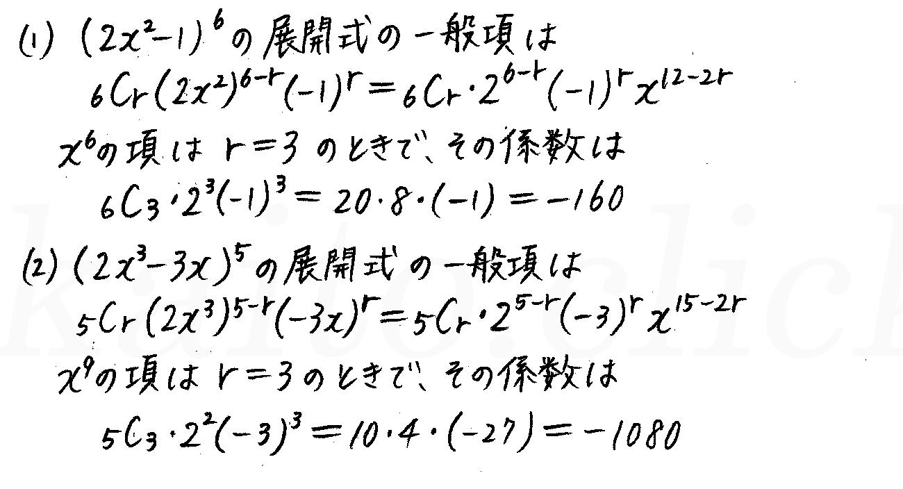 4STEP数学2-12解答