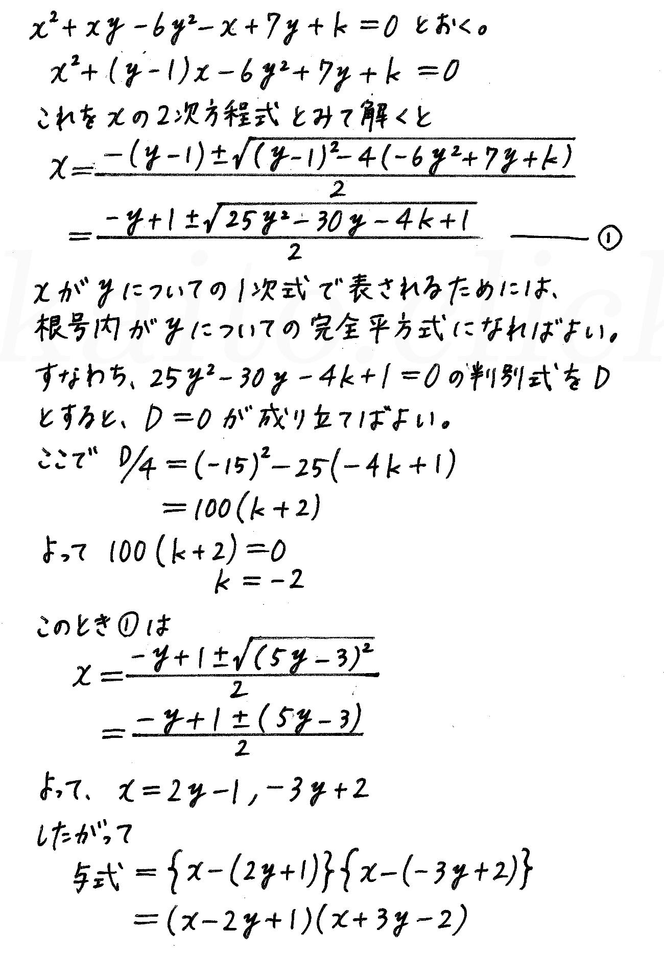 4STEP数学2-120解答