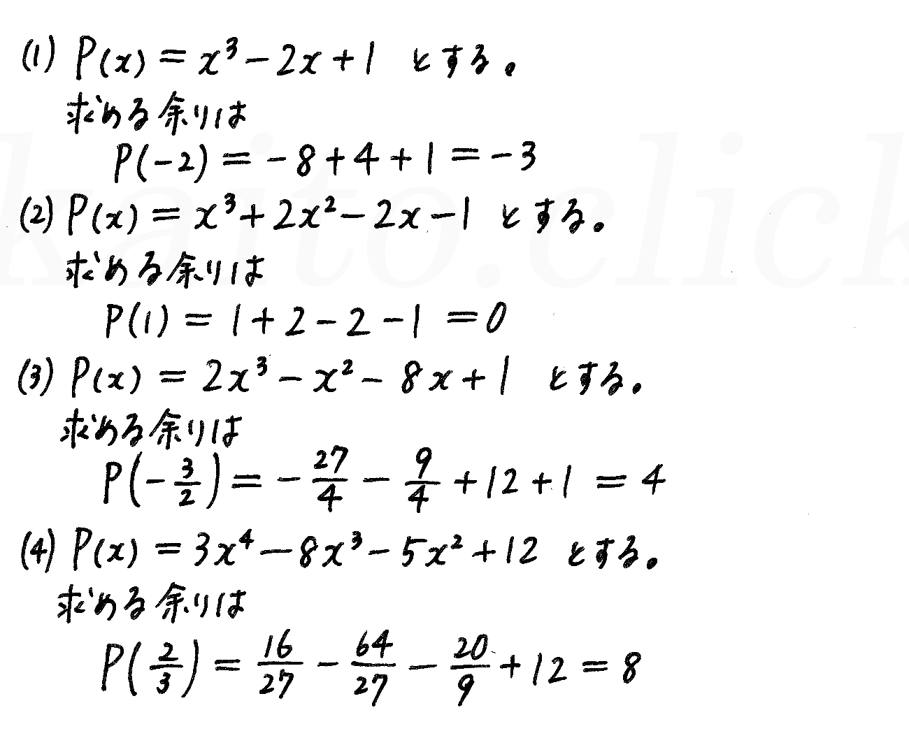 4STEP数学2-121解答