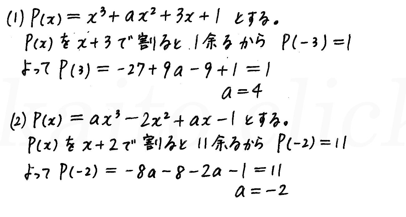 4STEP数学2-122解答