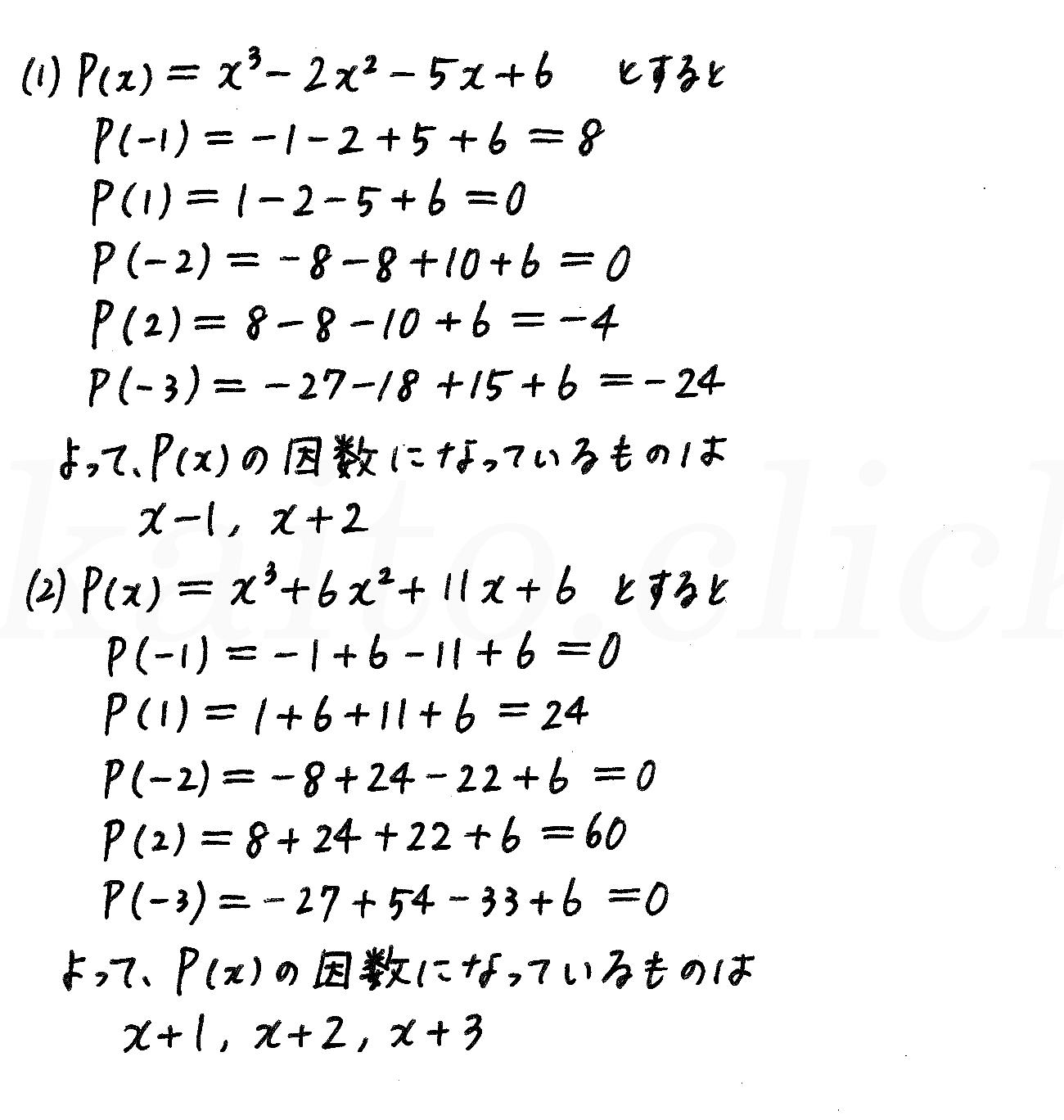 4STEP数学2-123解答