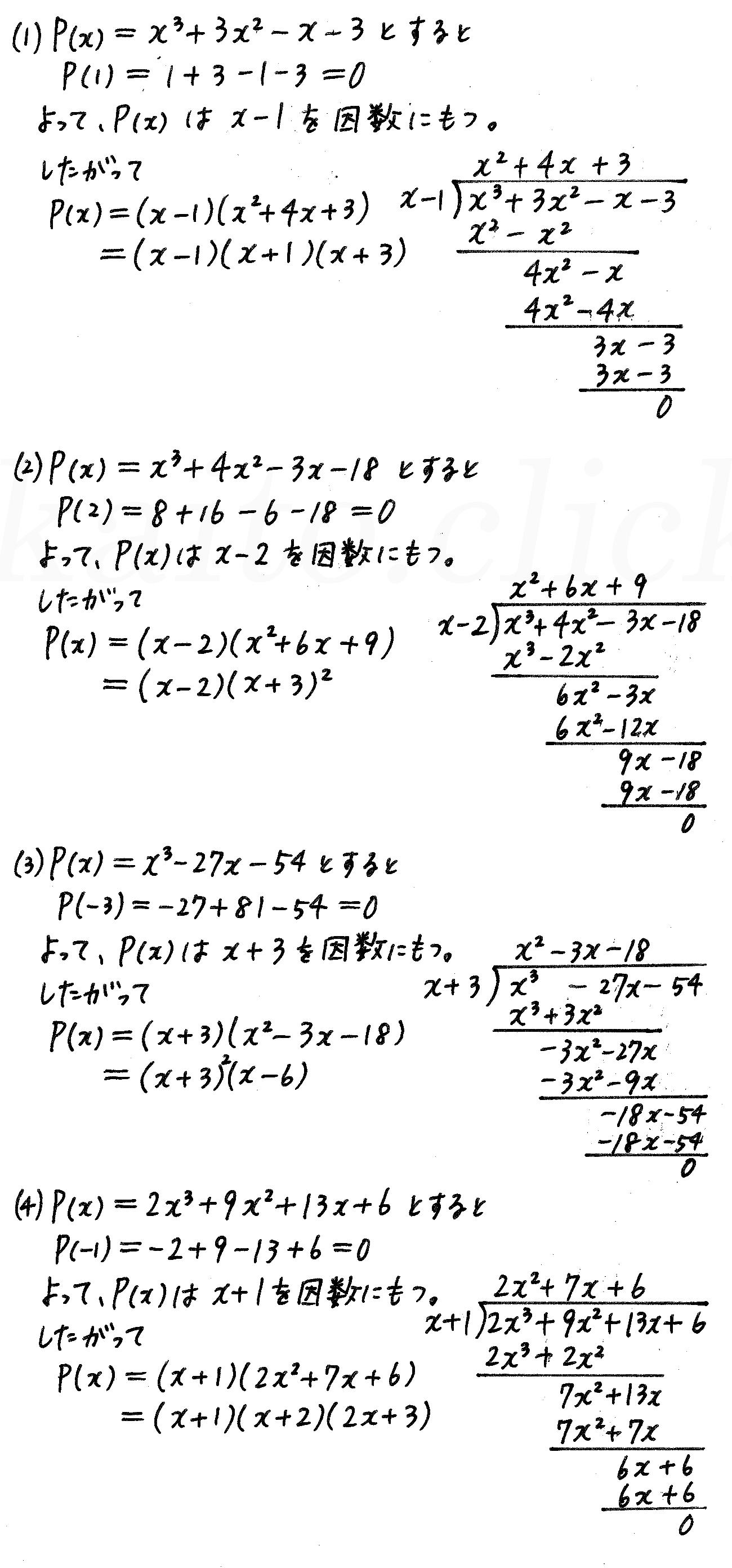 4STEP数学2-124解答