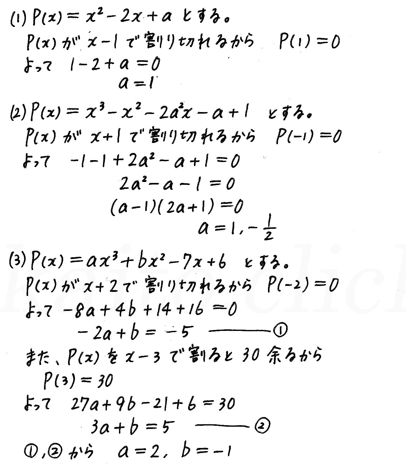 4STEP数学2-125解答