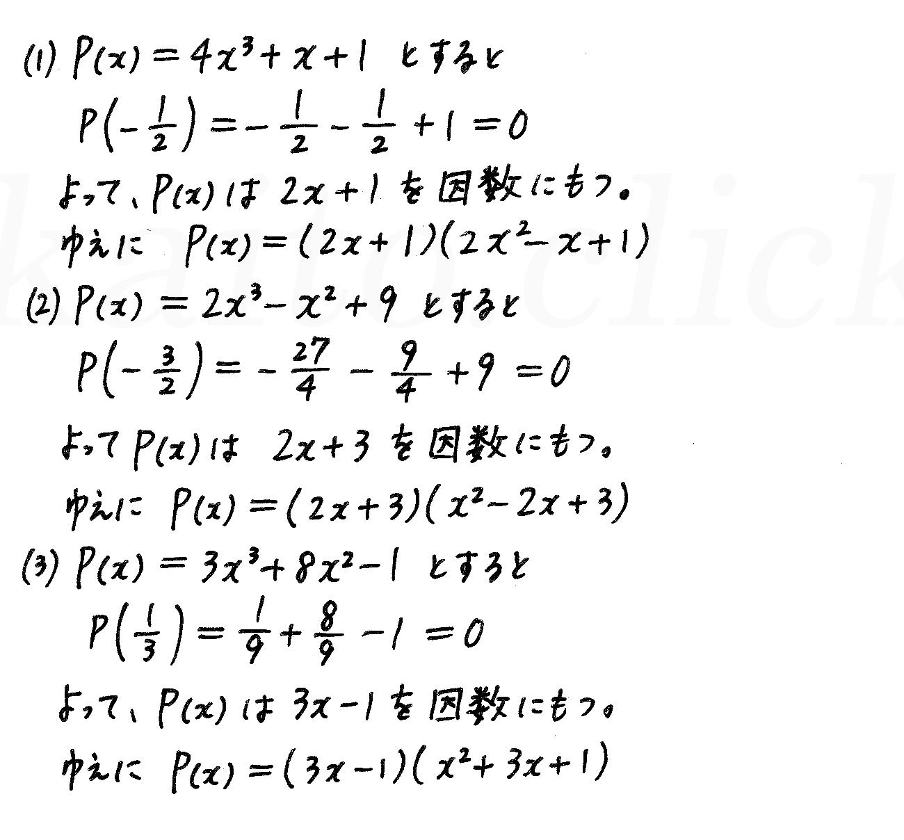 4STEP数学2-126解答