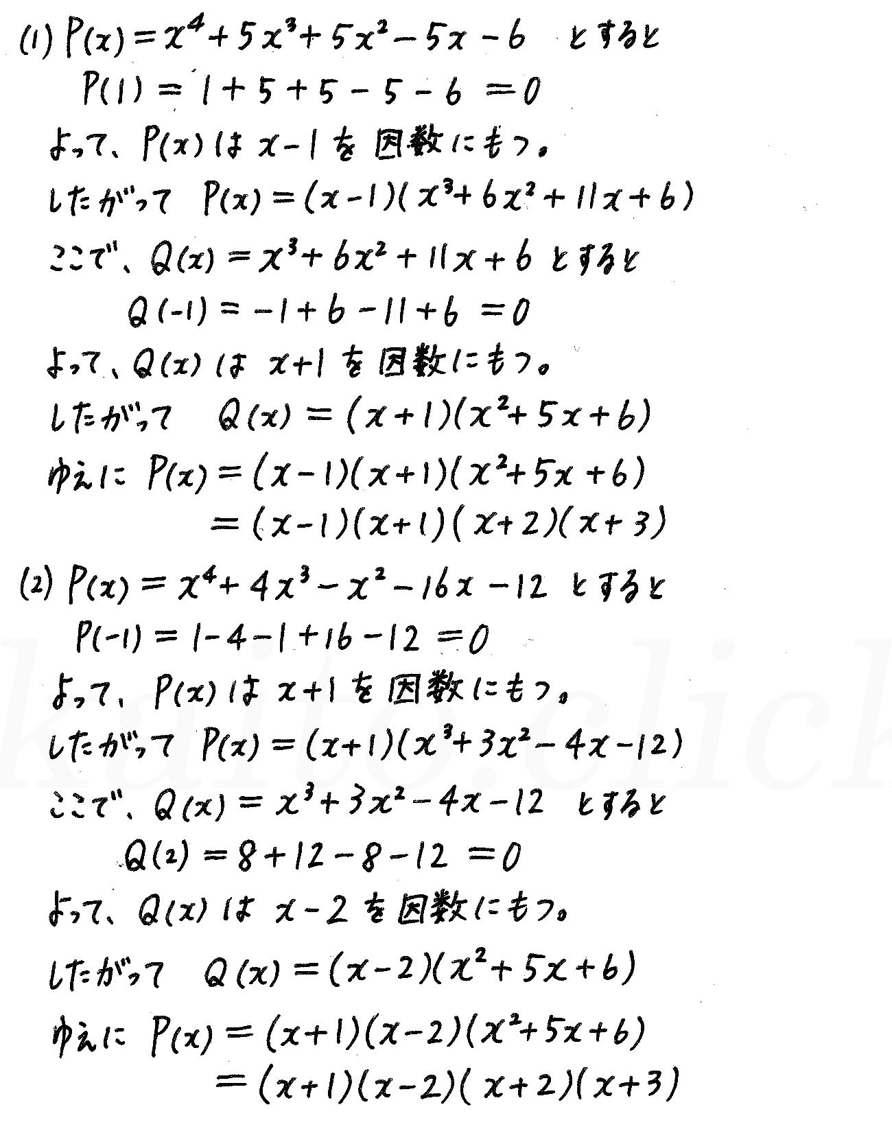 4STEP数学2-127解答