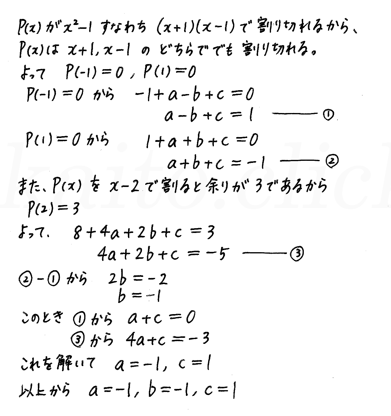 4STEP数学2-128解答