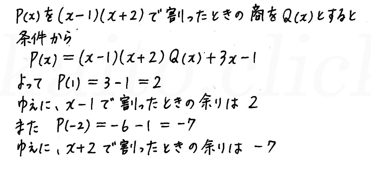 4STEP数学2-129解答