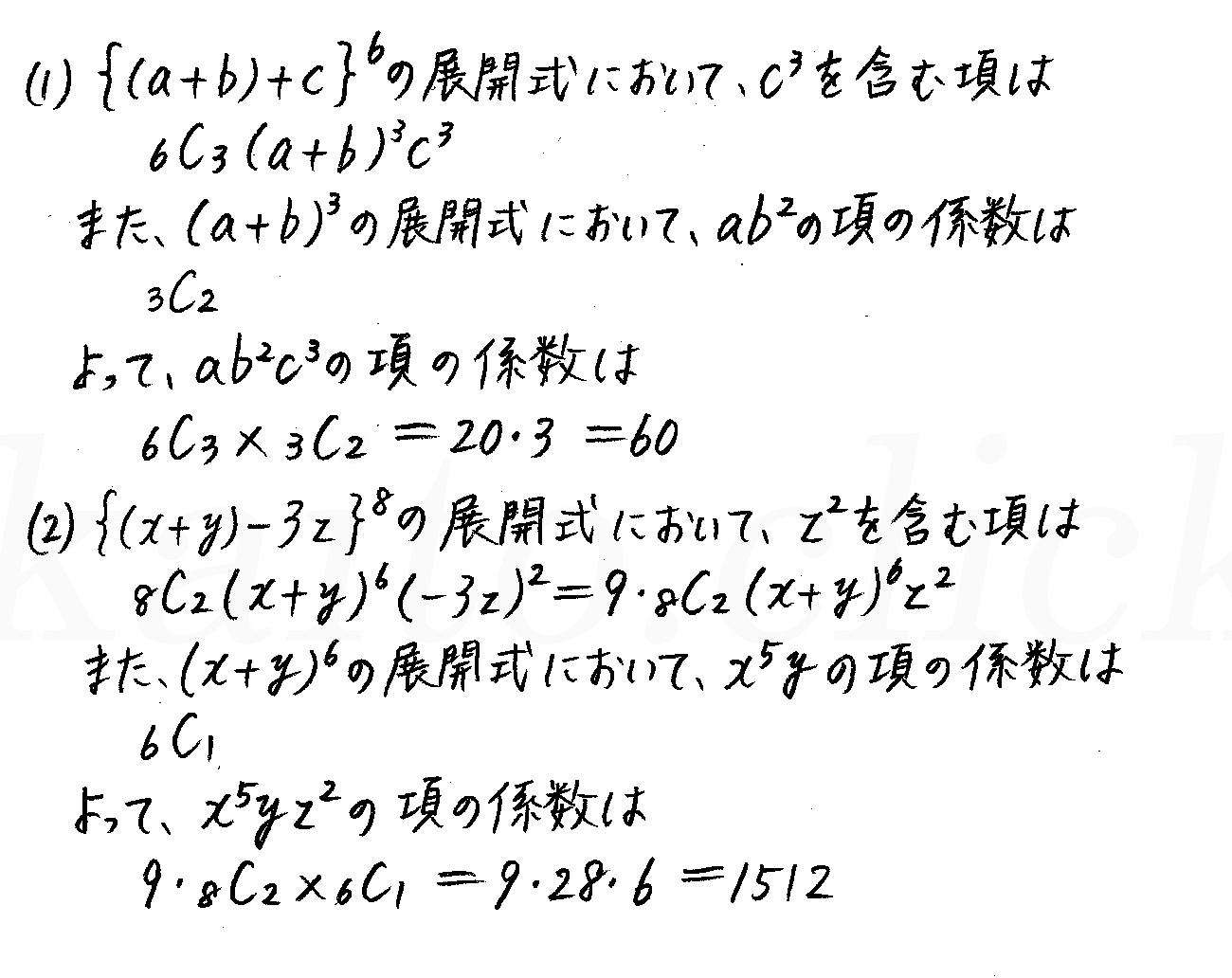 4STEP数学2-13解答
