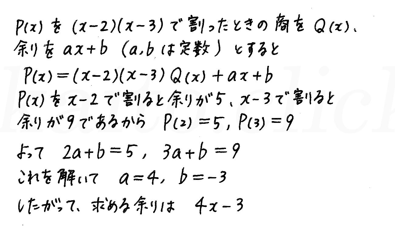 4STEP数学2-130解答