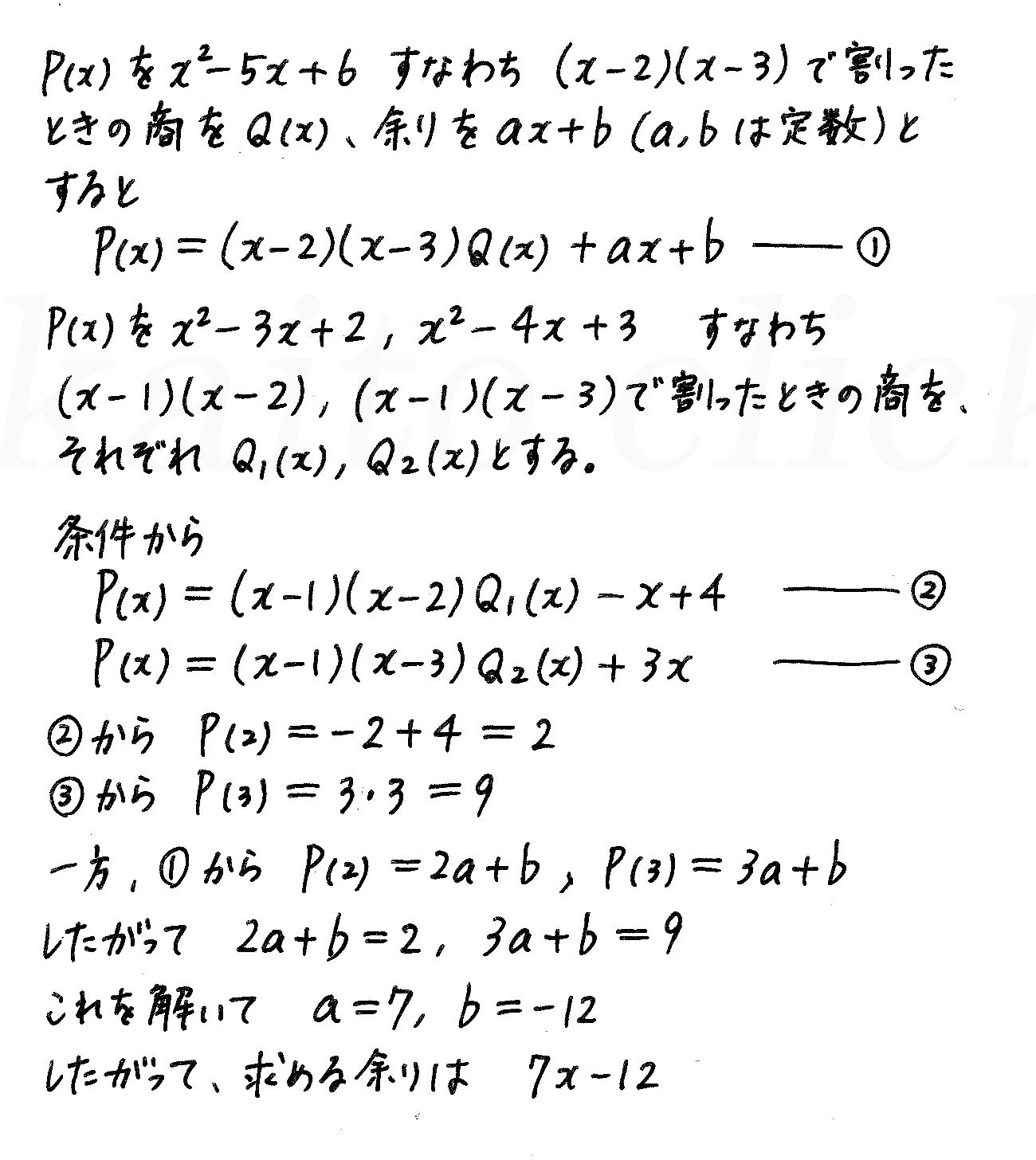 4STEP数学2-131解答