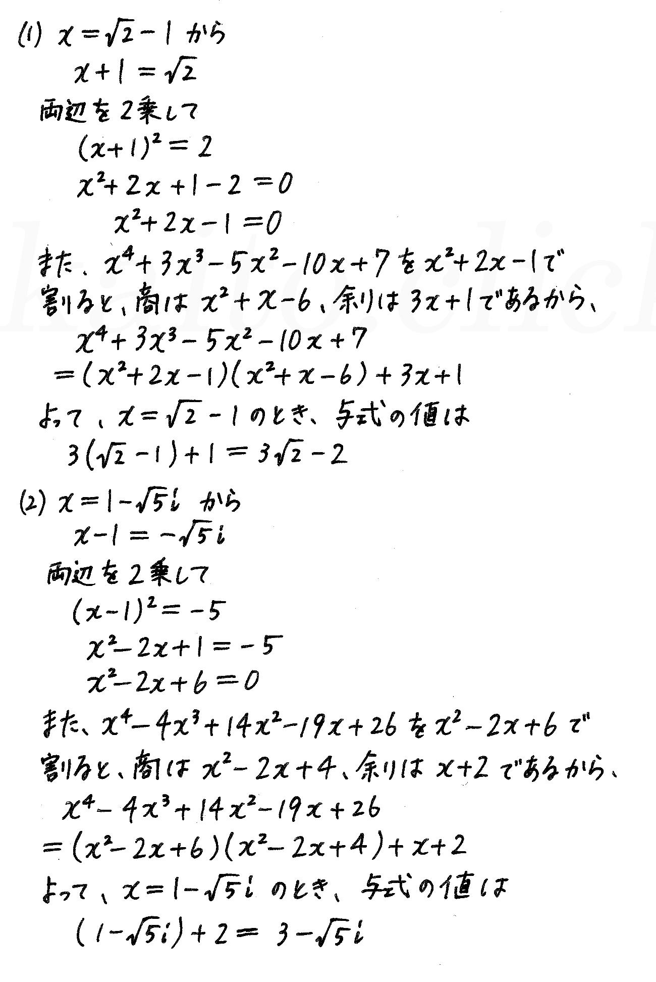 4STEP数学2-133解答