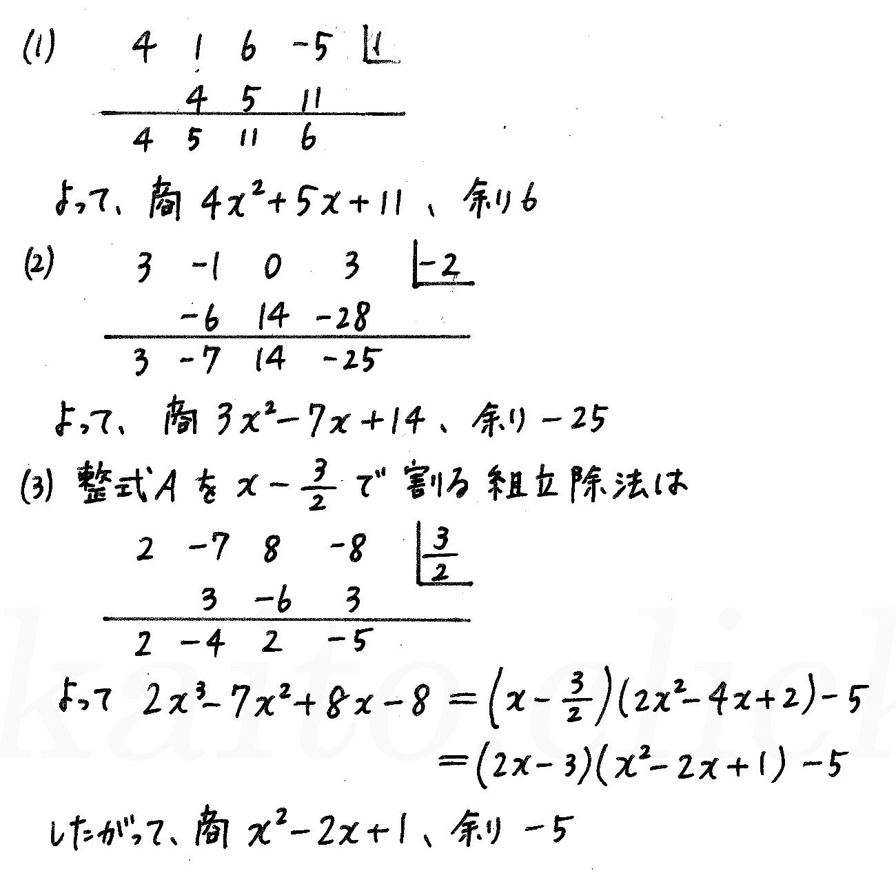 4STEP数学2-134解答