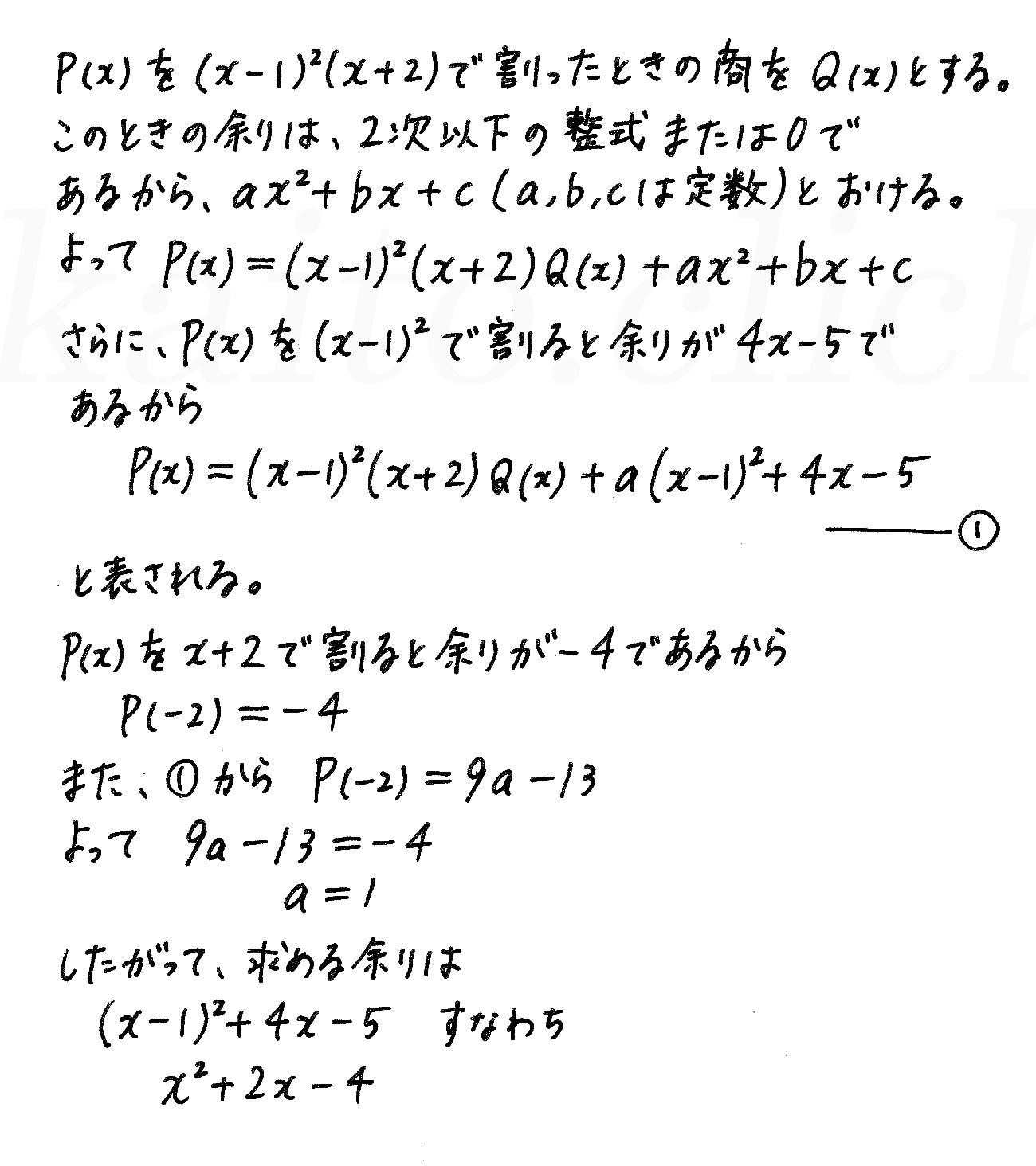 4STEP数学2-135解答