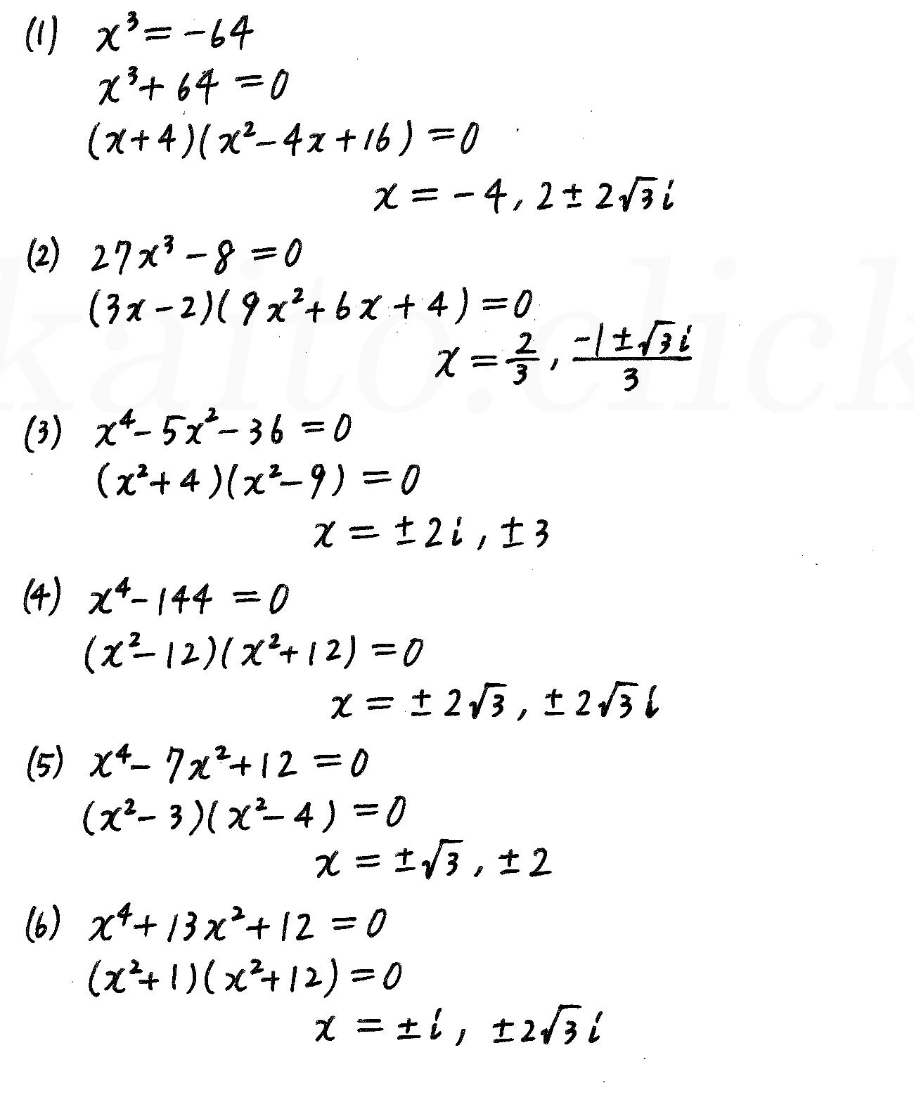 4STEP数学2-136解答