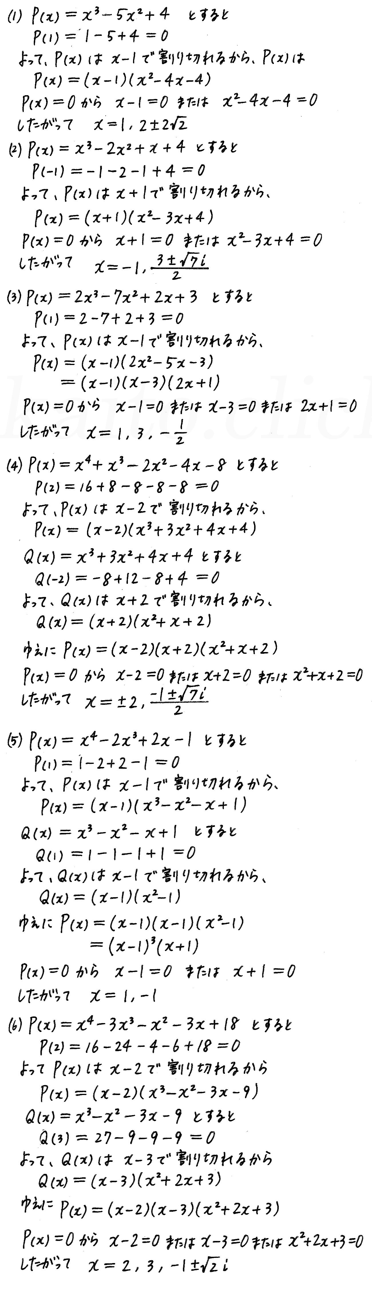 4STEP数学2-137解答