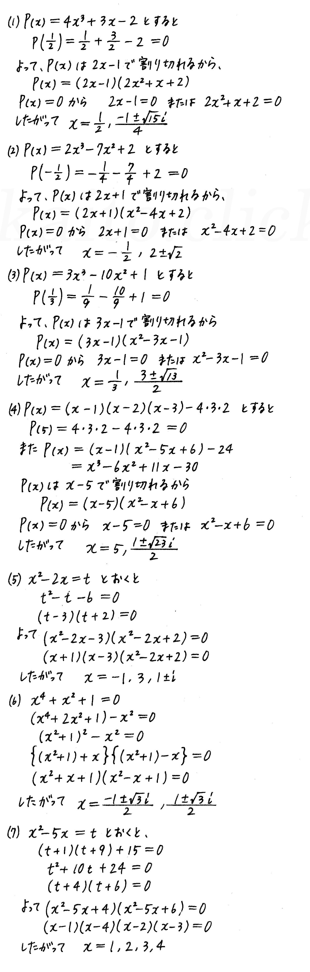 4STEP数学2-139解答