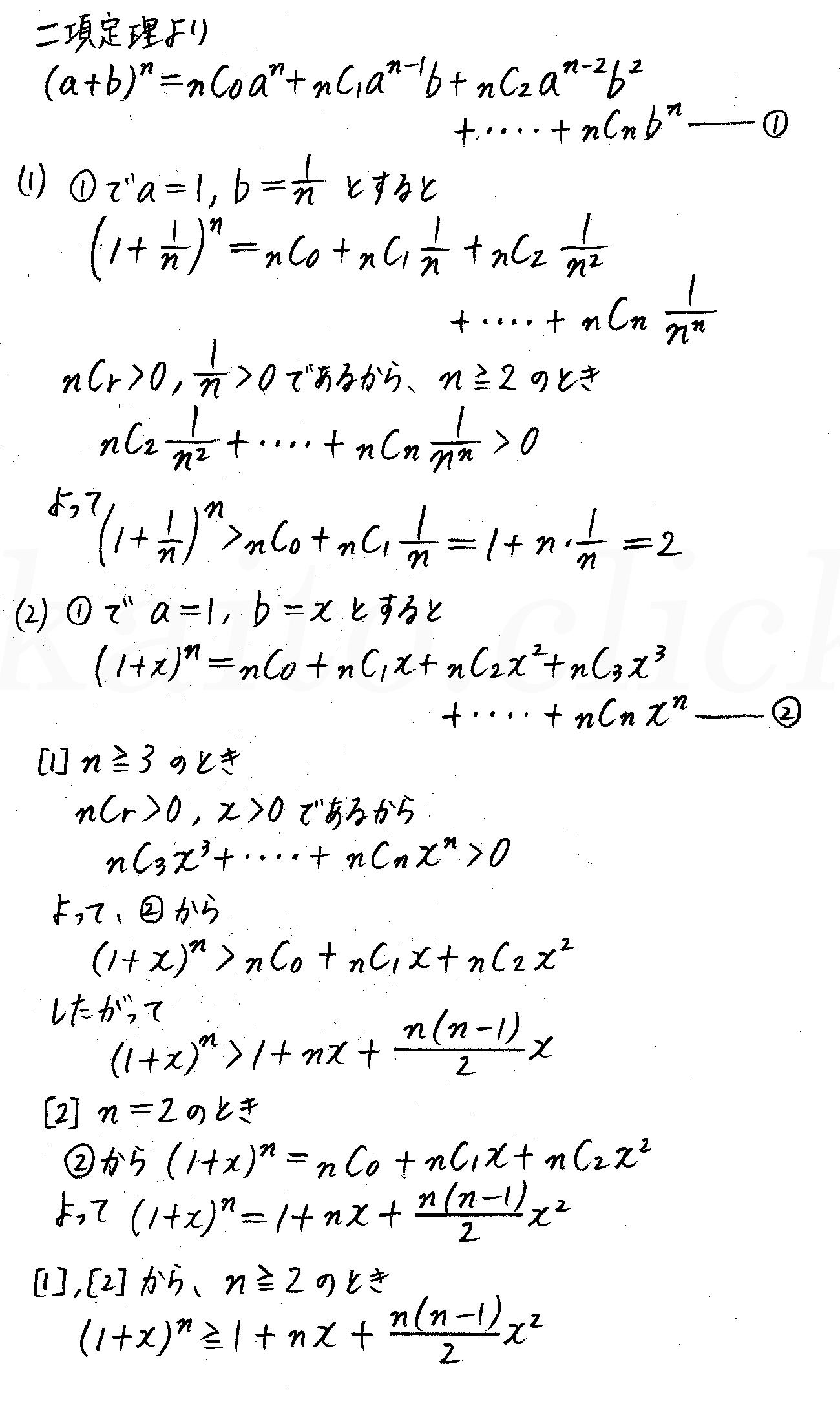 4STEP数学2-14解答
