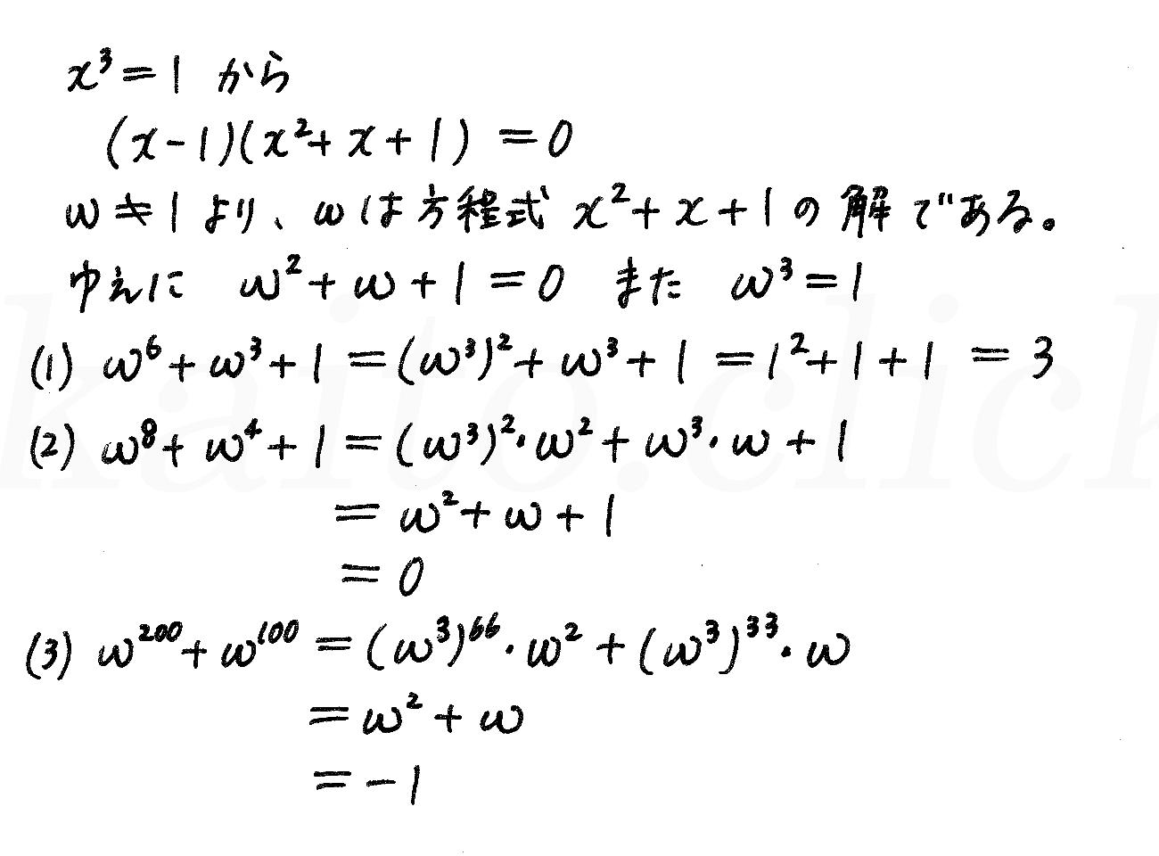 4STEP数学2-140解答