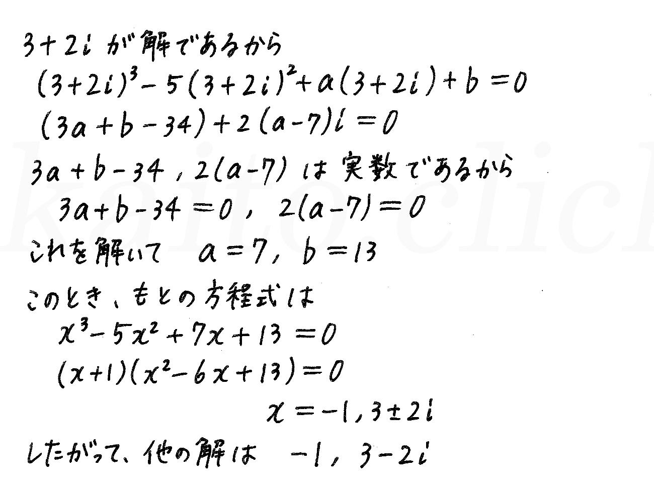 4STEP数学2-142解答