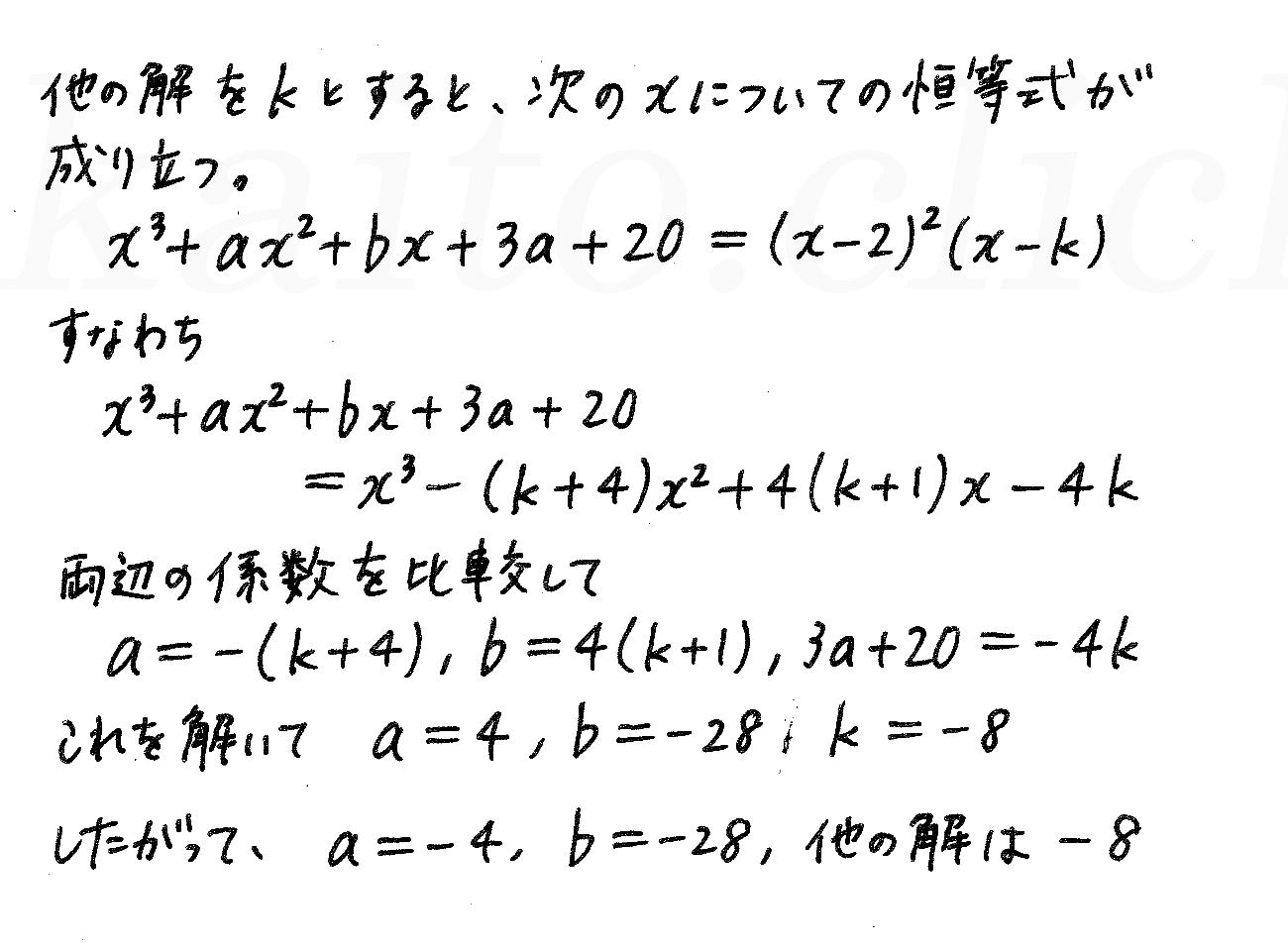 4STEP数学2-143解答