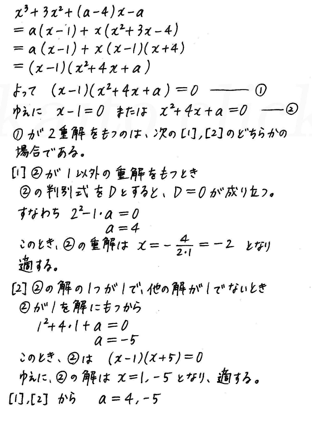 4STEP数学2-144解答