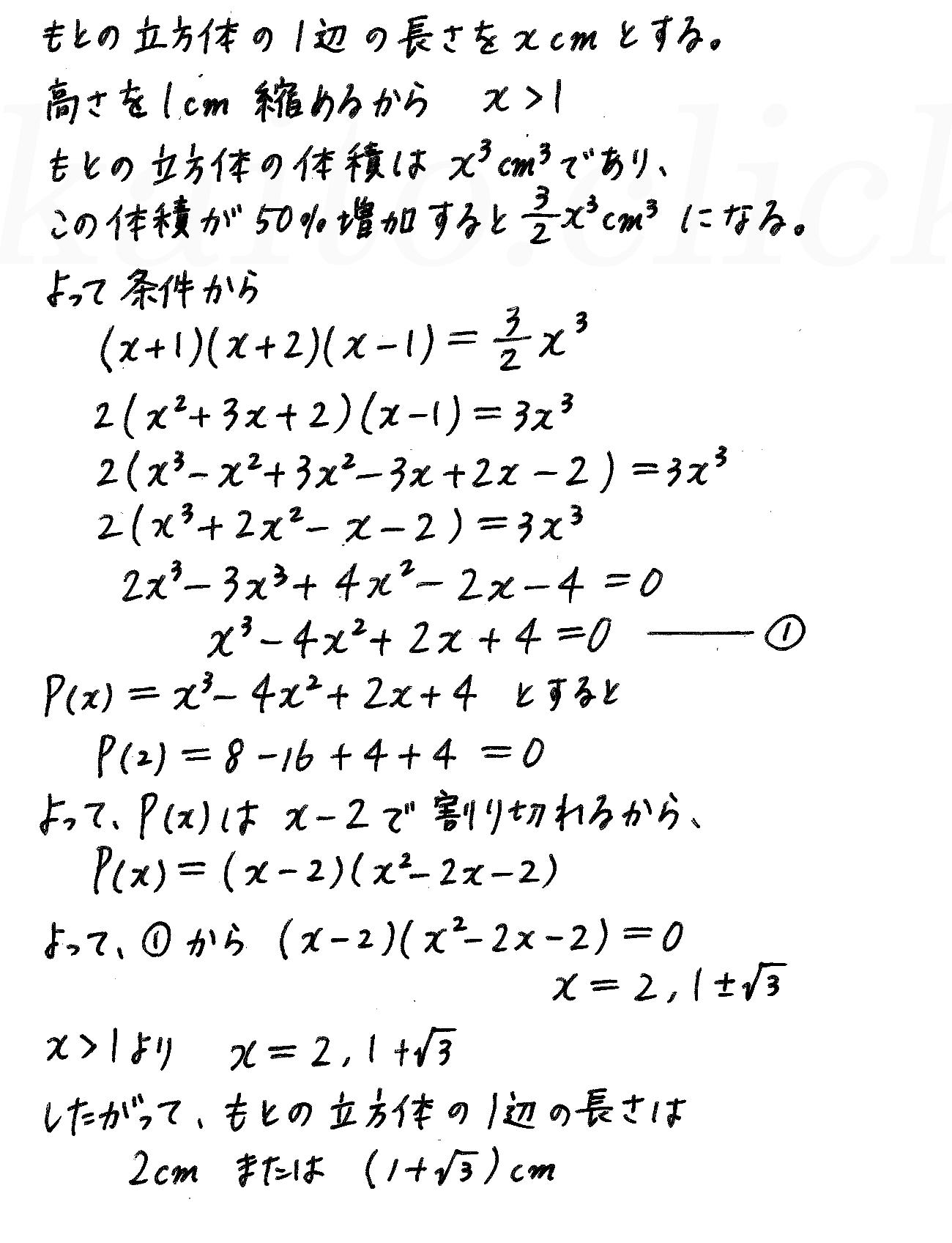 4STEP数学2-145解答