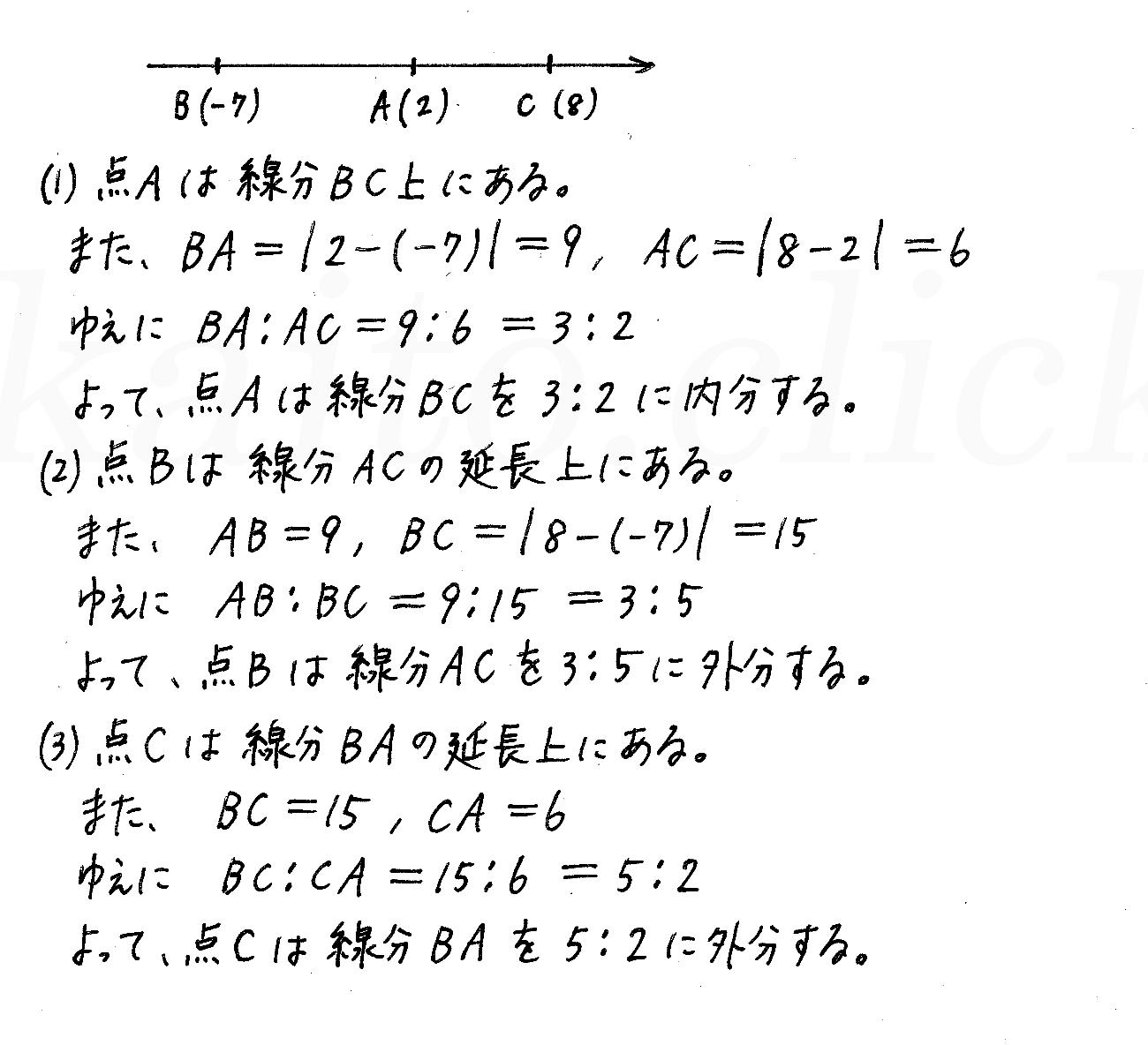 4STEP数学2-149解答