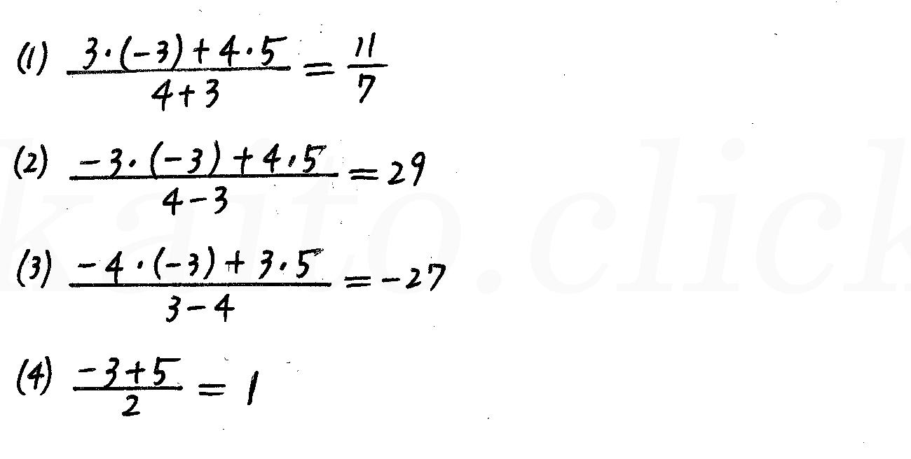 4STEP数学2-150解答