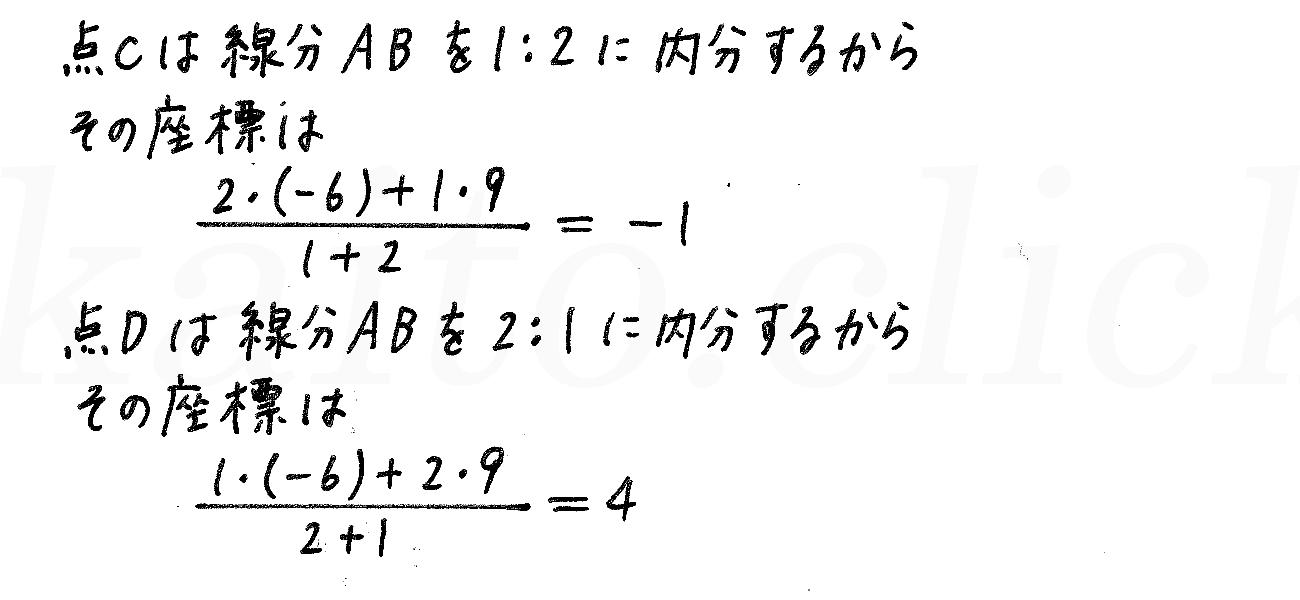 4STEP数学2-151解答