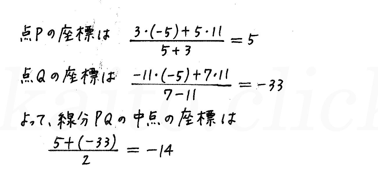 4STEP数学2-152解答