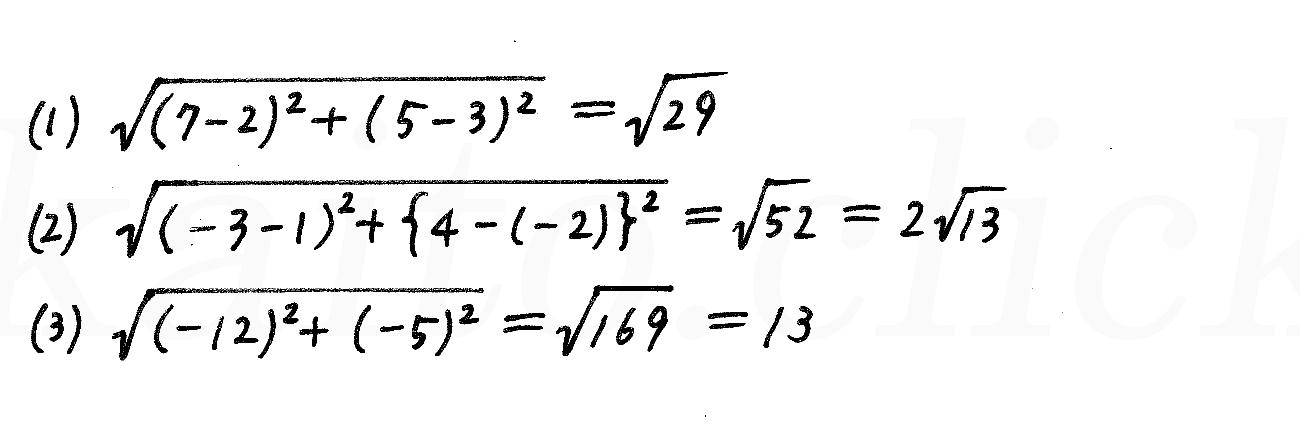 4STEP数学2-153解答