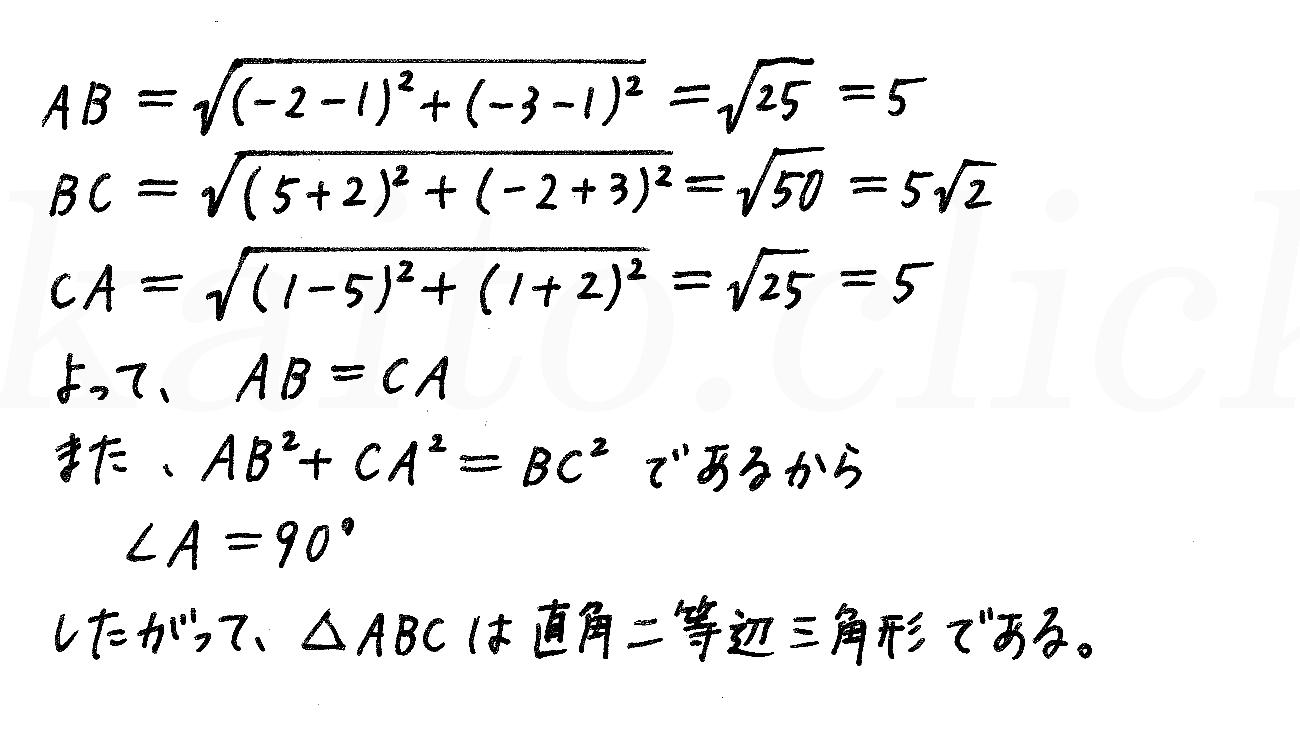 4STEP数学2-154解答