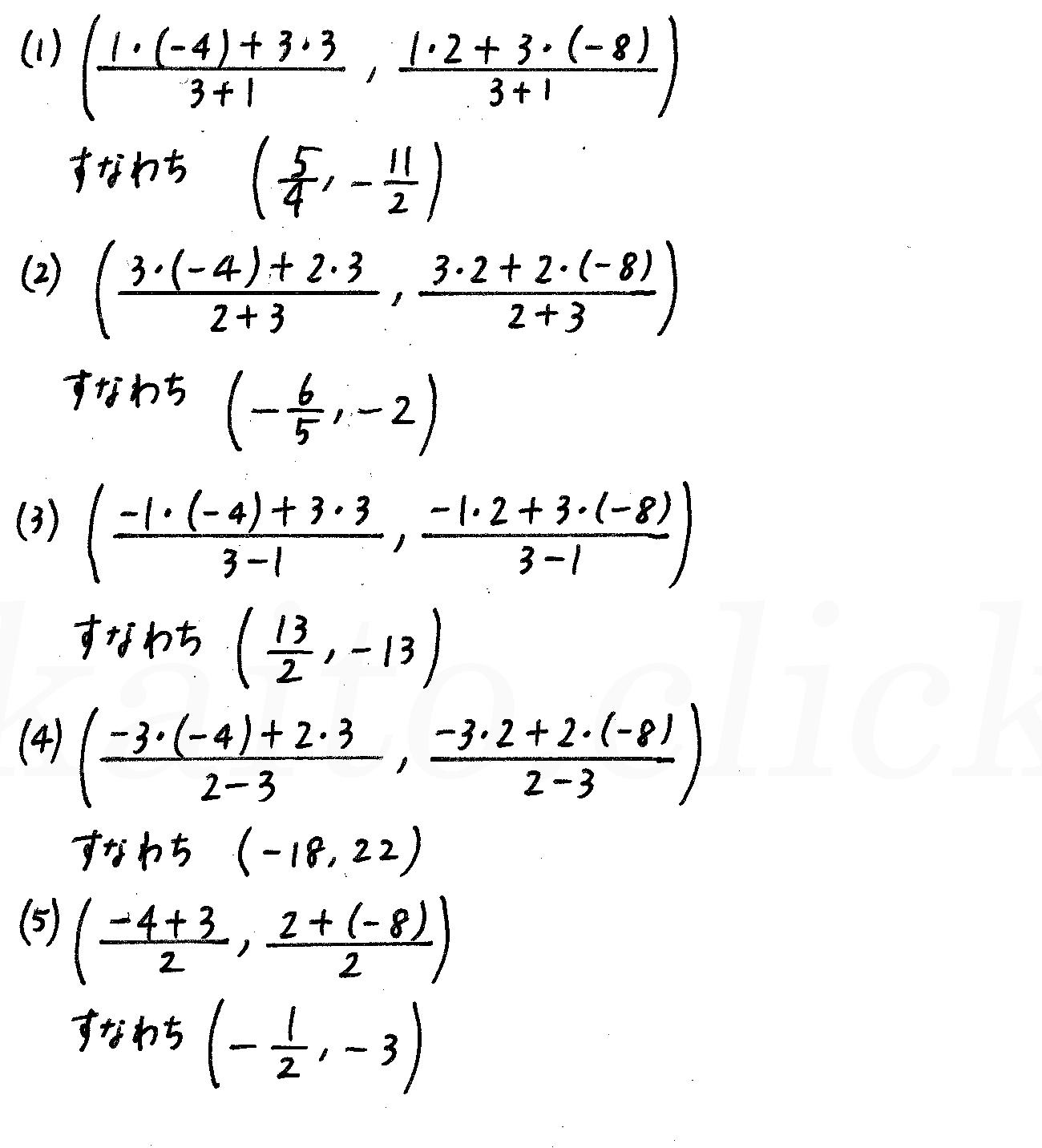 4STEP数学2-155解答