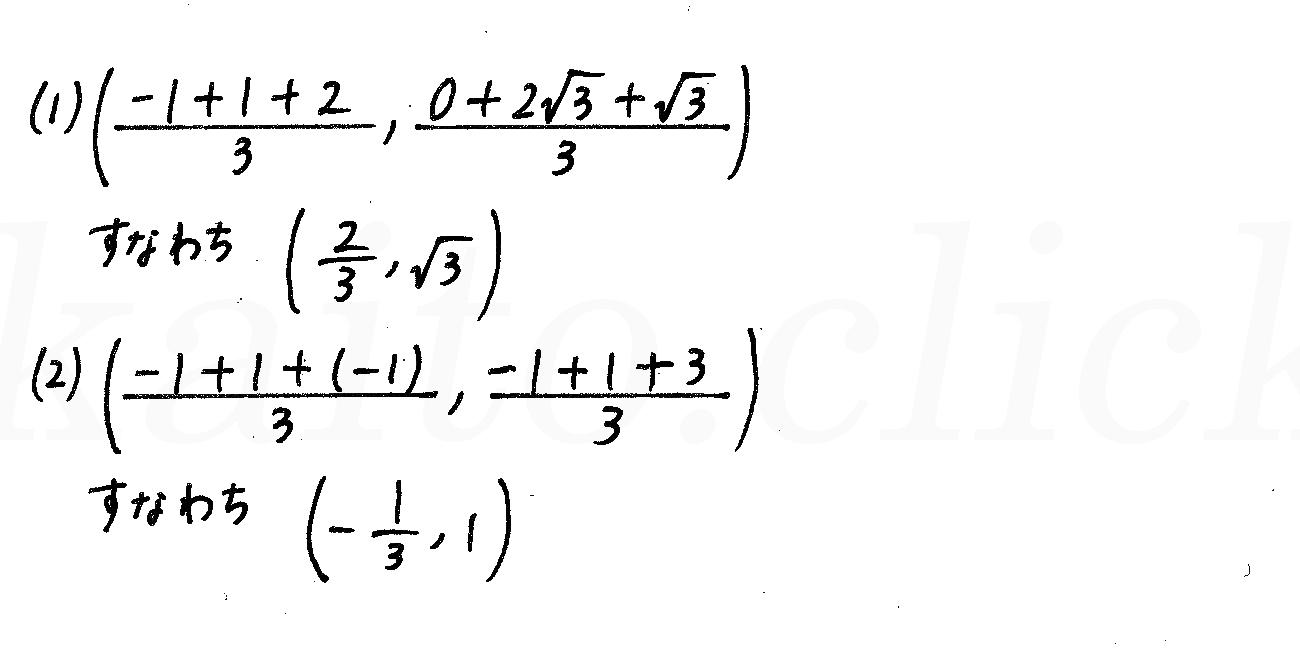 4STEP数学2-156解答