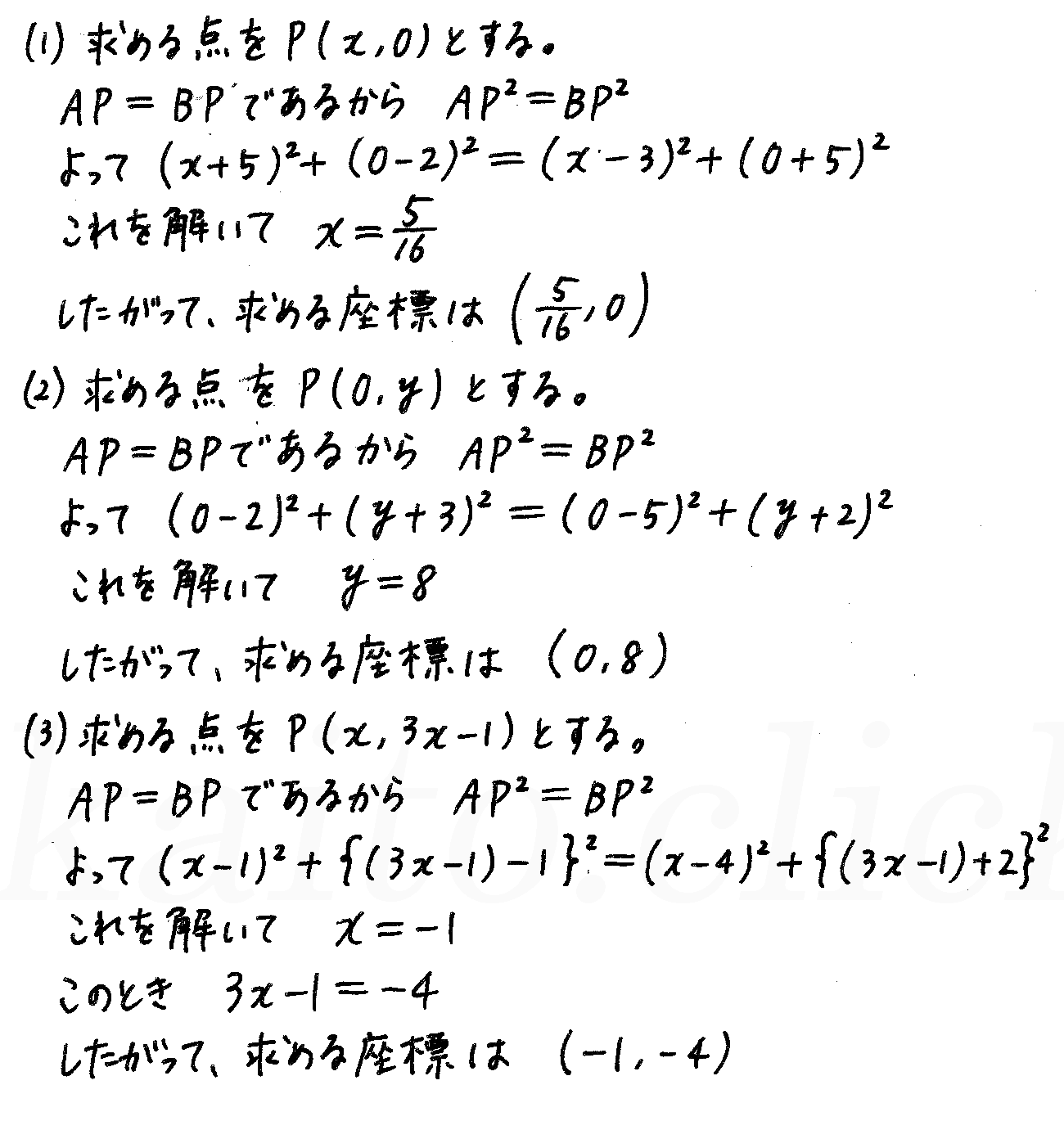 4STEP数学2-158解答