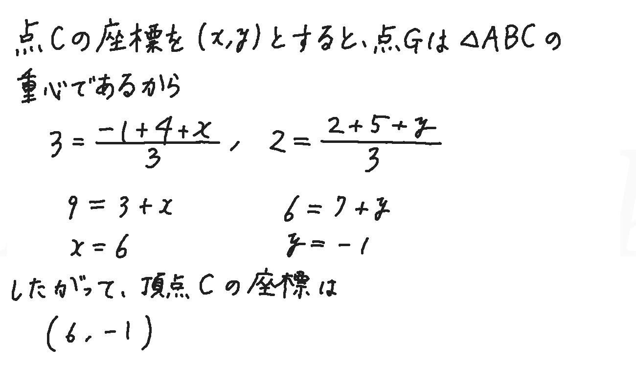 4STEP数学2-159解答