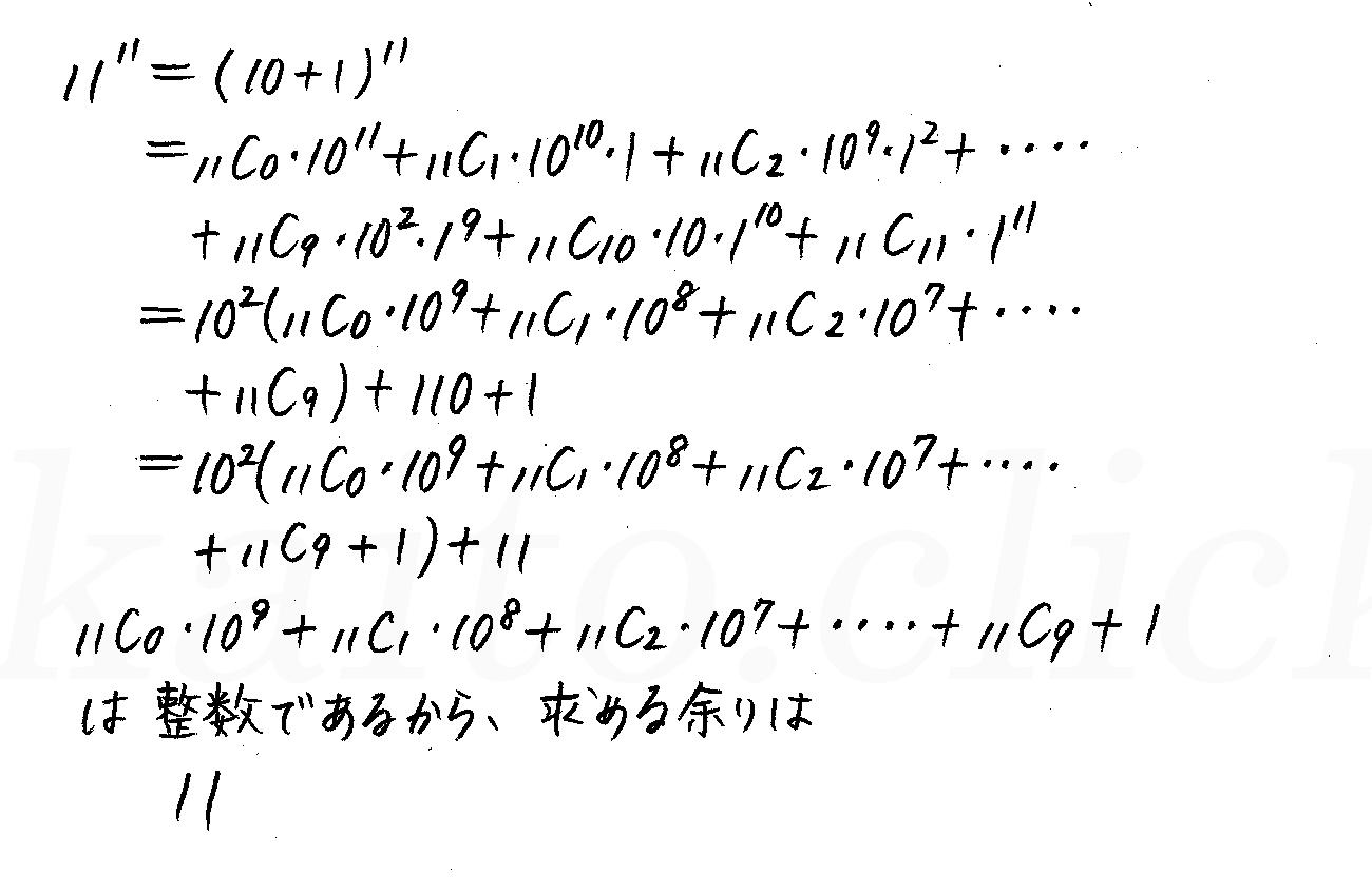4STEP数学2-16解答