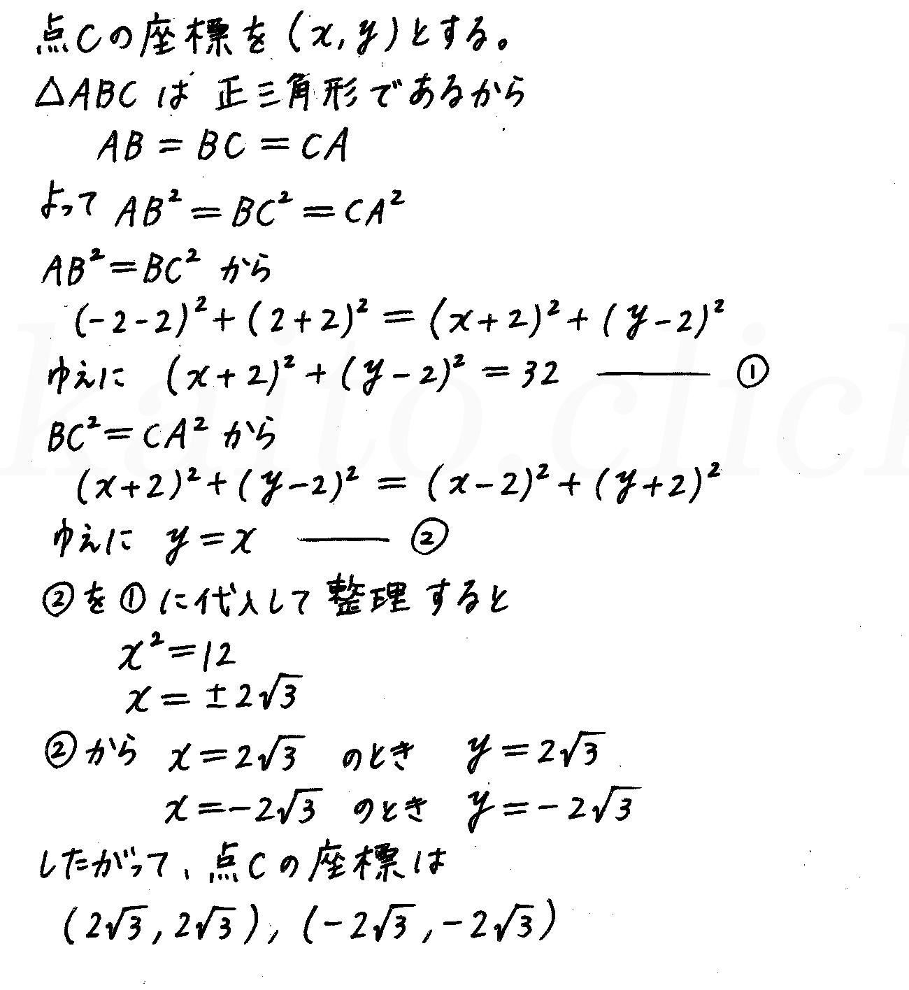 4STEP数学2-160解答