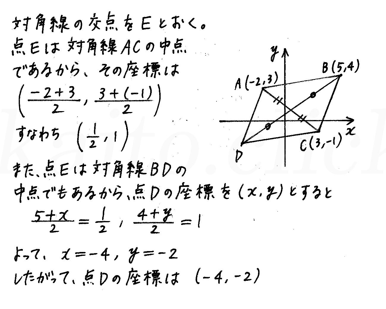 4STEP数学2-162解答