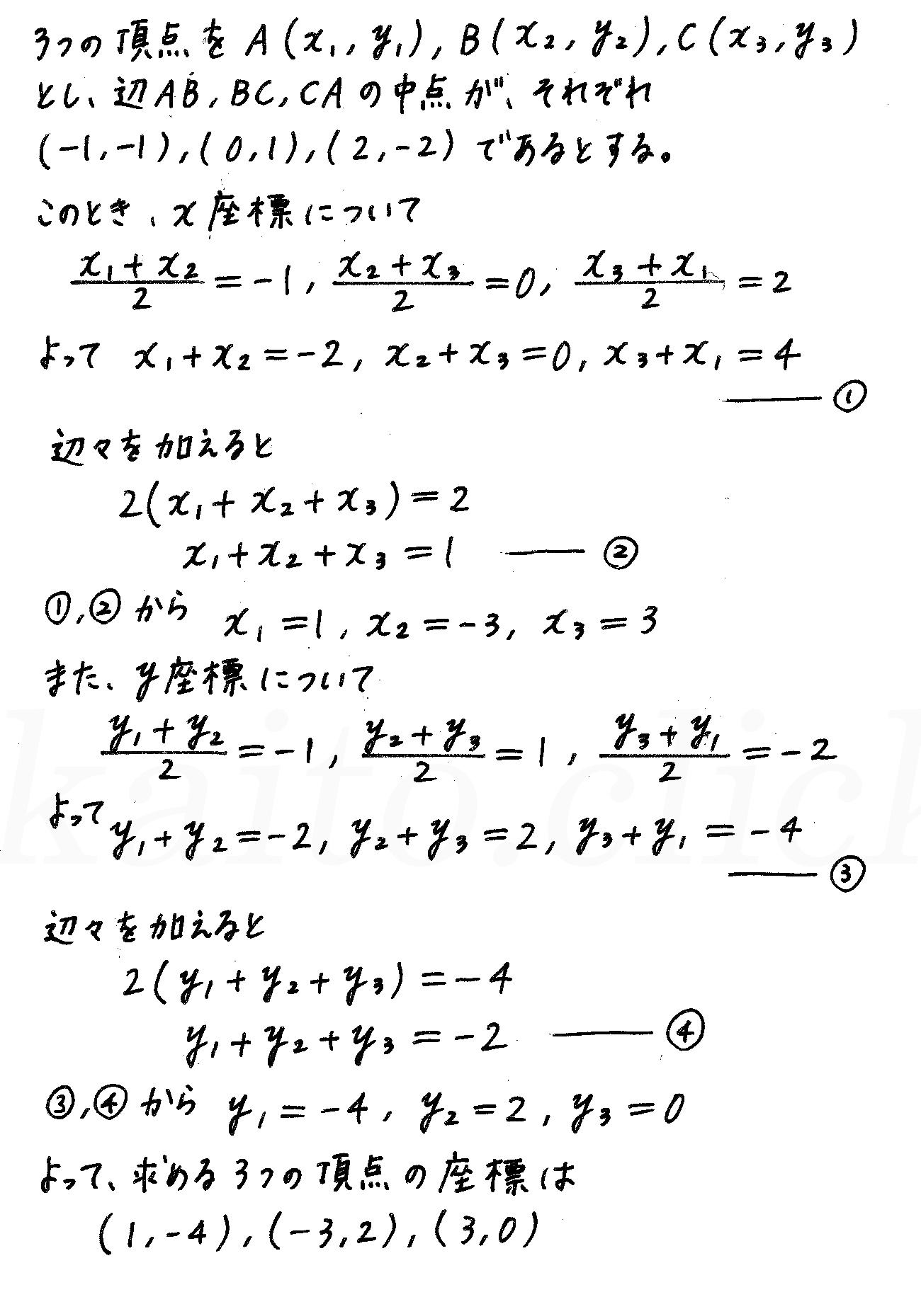 4STEP数学2-163解答